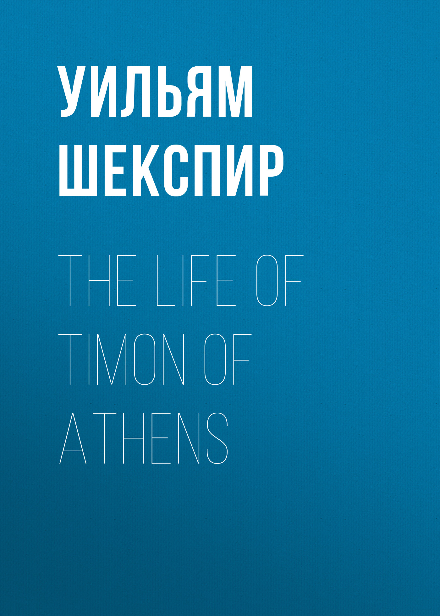 Уильям Шекспир The Life of Timon of Athens ozcan светильник timon