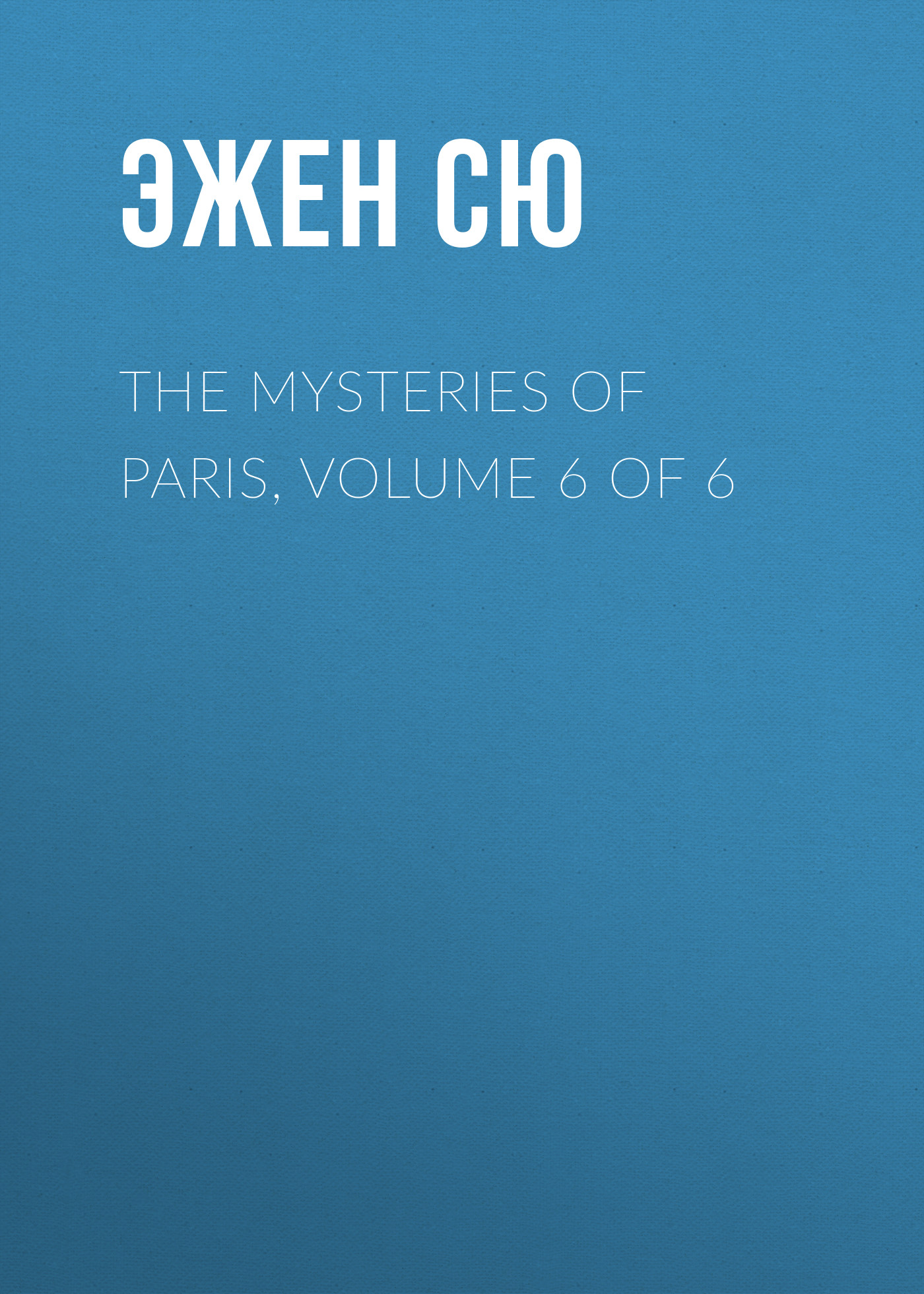 Эжен Сю The Mysteries of Paris, Volume 6 of 6 эжен сю the mysteries of paris volume 5 of 6