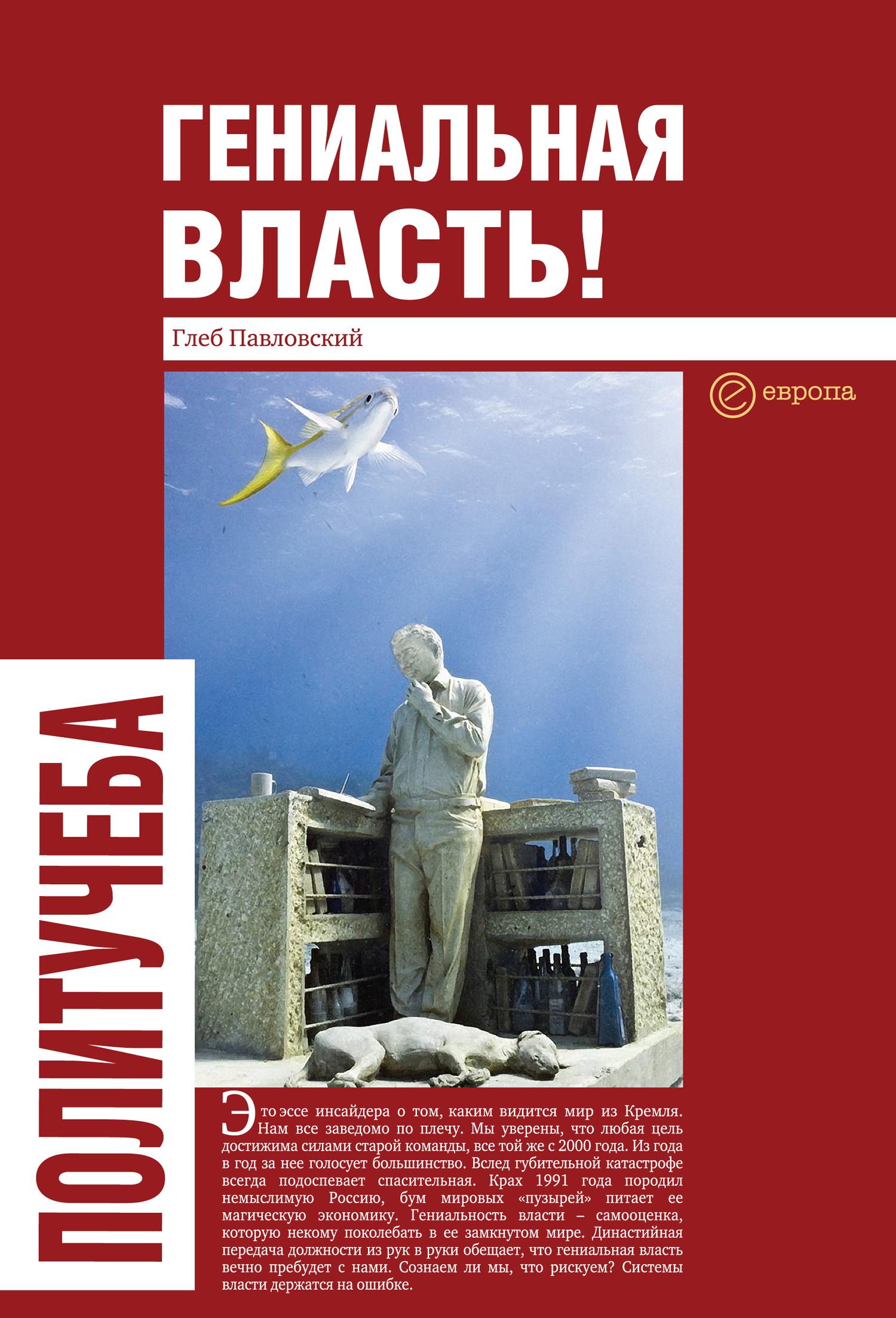 Гениальная власть! Словарь абстракций Кремля