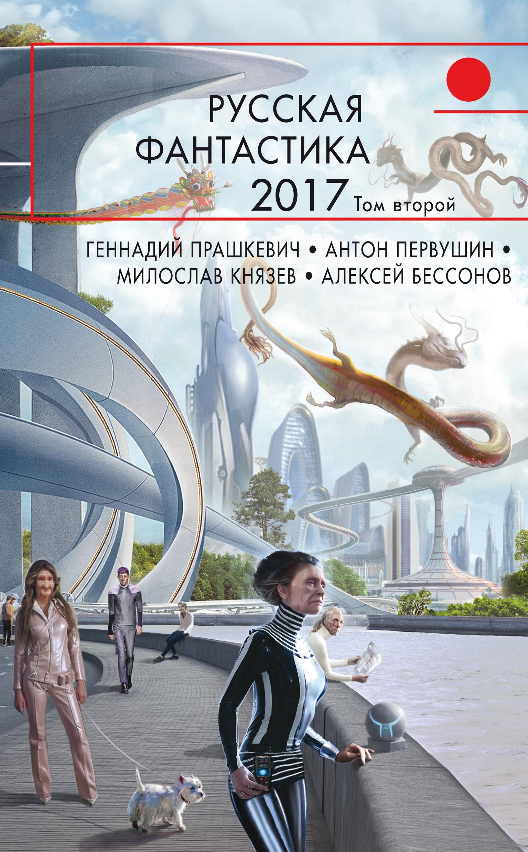 russkaya fantastika 2017 tom 2 sbornik