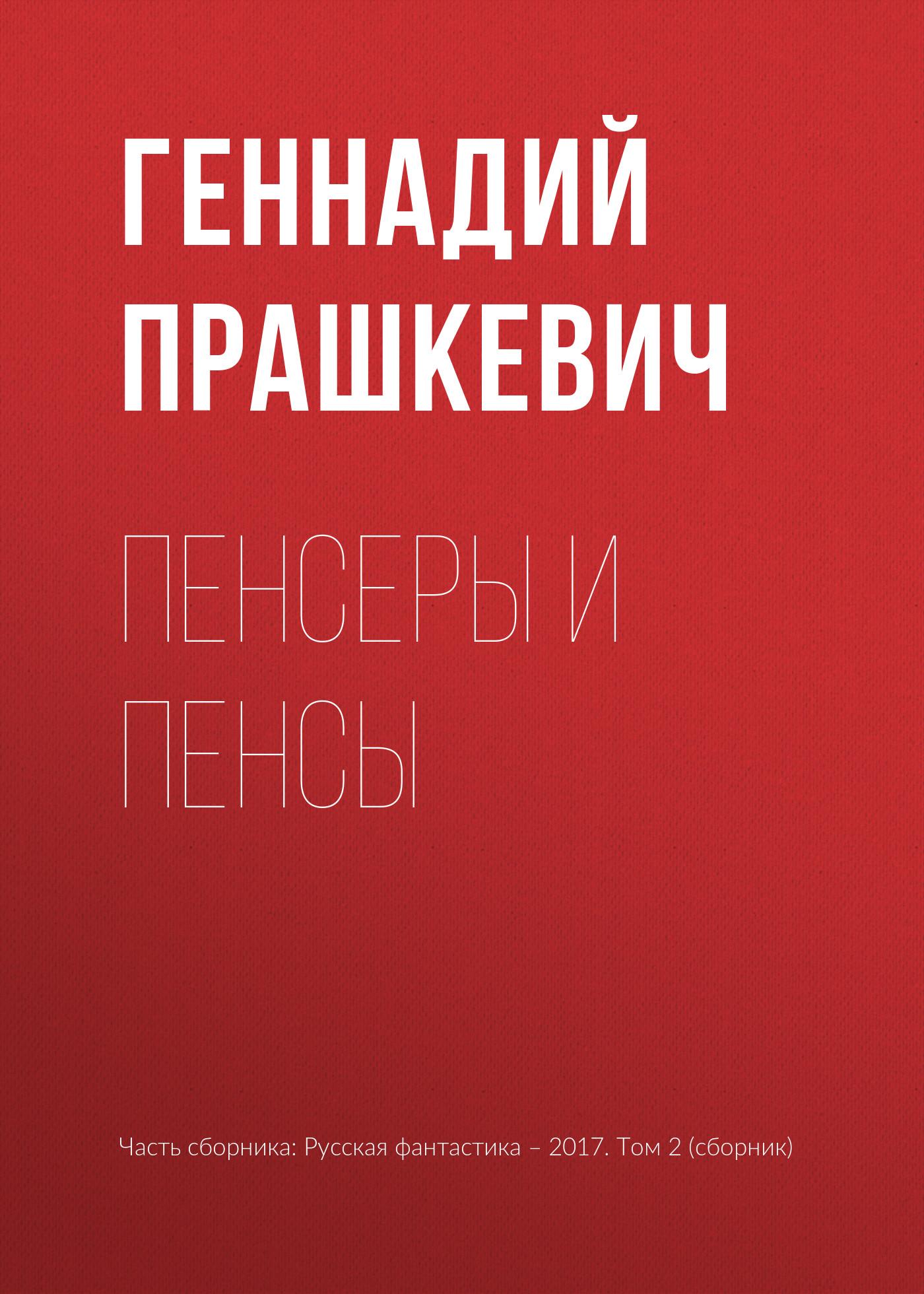 Геннадий Прашкевич Пенсеры и пенсы мы все из одной глины