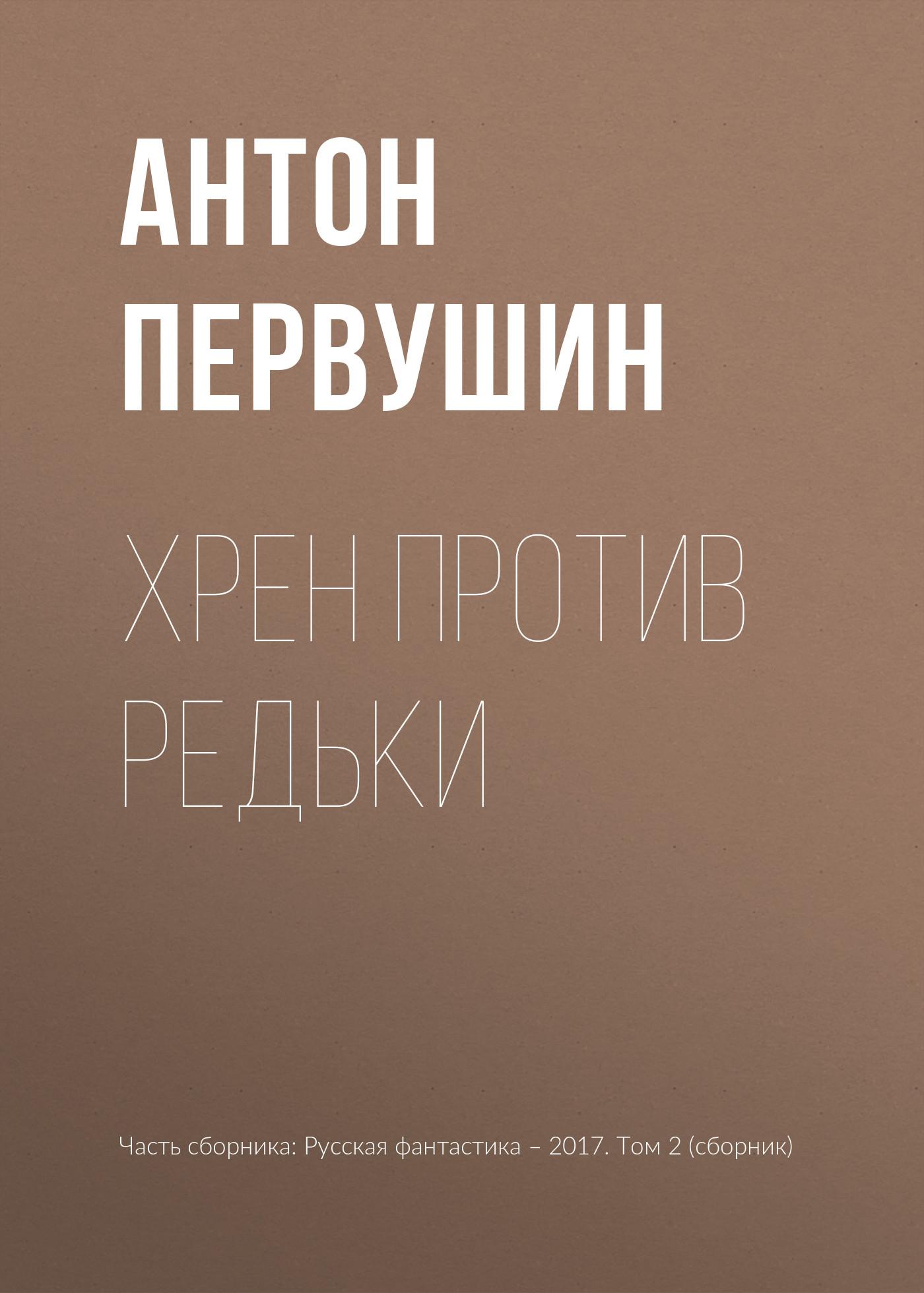 Антон Первушин Хрен против Редьки