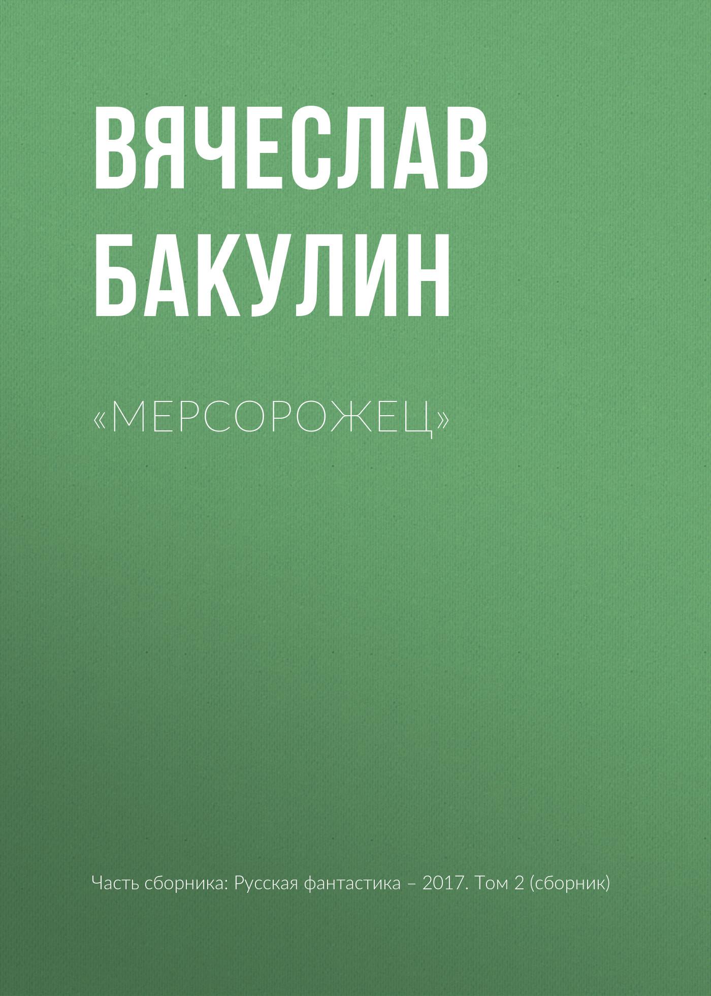 Вячеслав Бакулин «Мерсорожец» вячеслав бакулин танцующая
