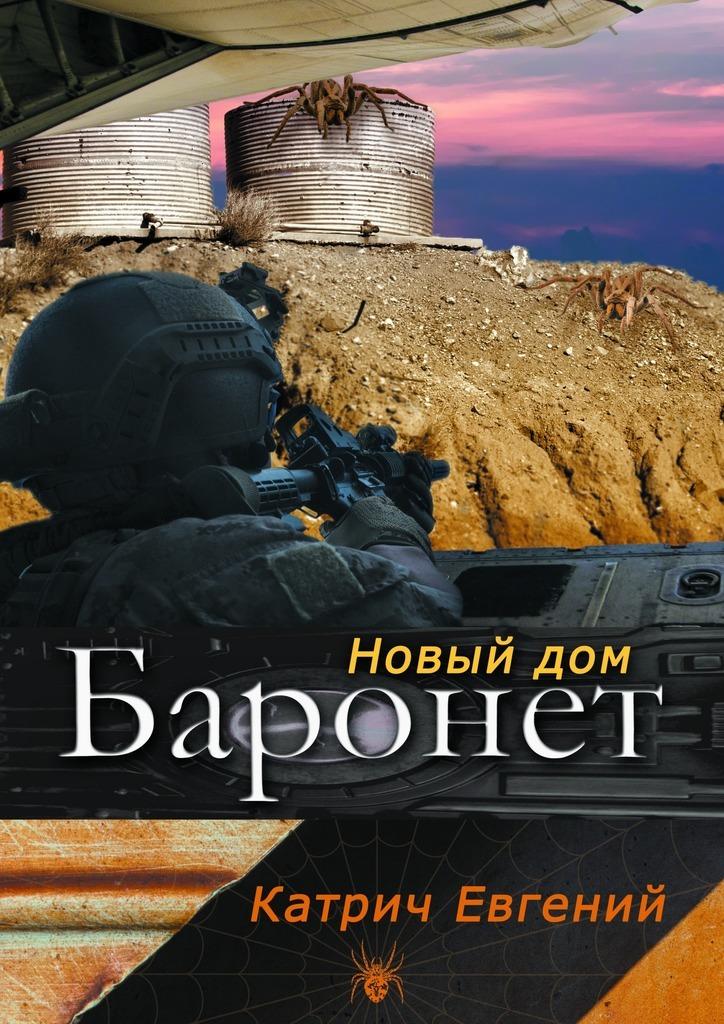 Евгений Катрич Баронет. Новый дом