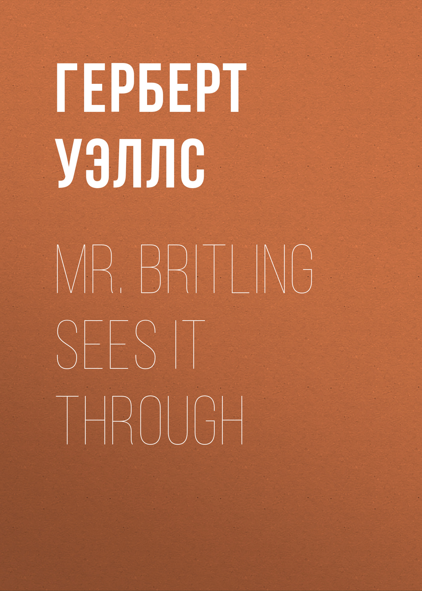 Герберт Джордж Уэллс Mr. Britling Sees It Through цена