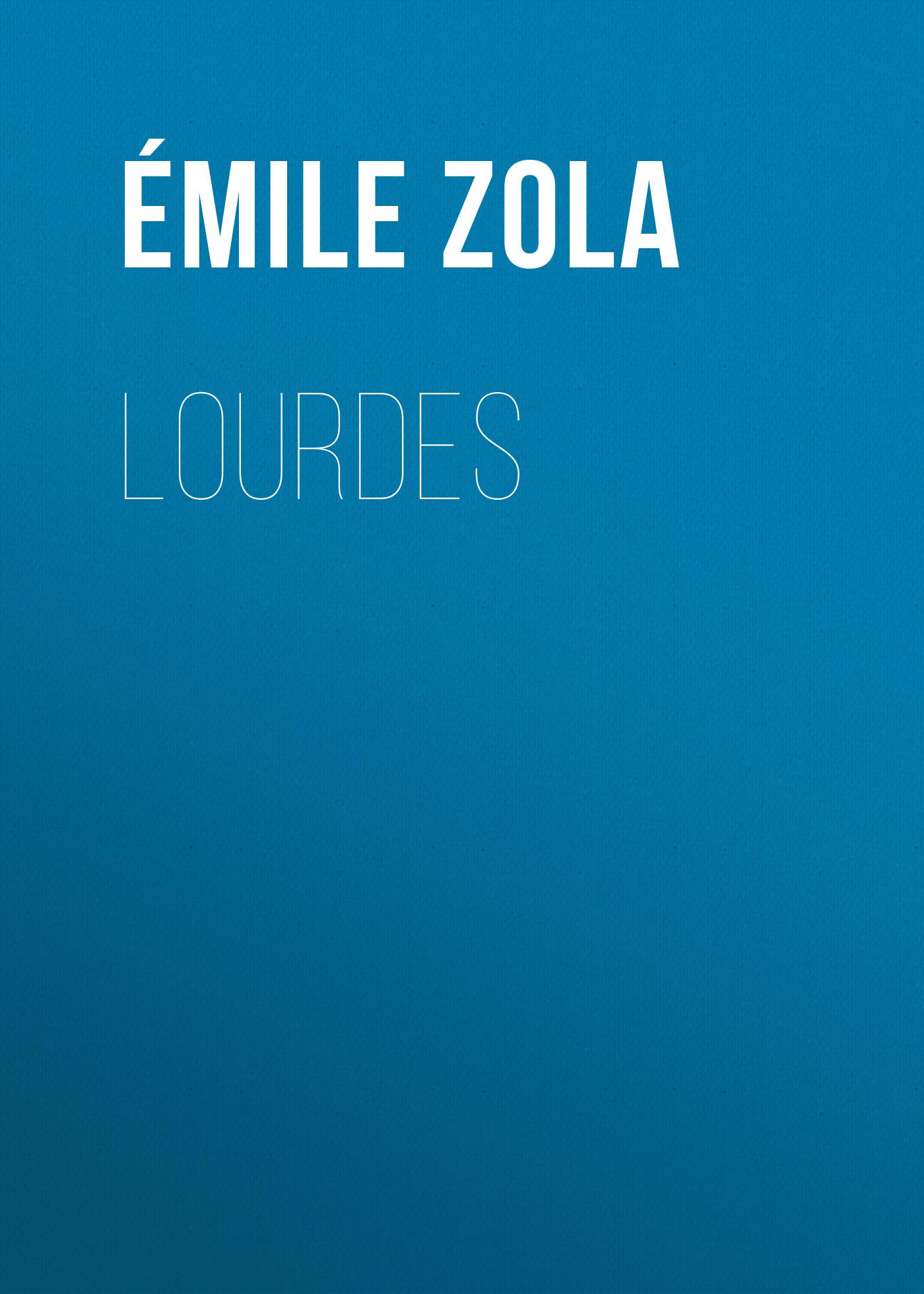 цена на Эмиль Золя Lourdes