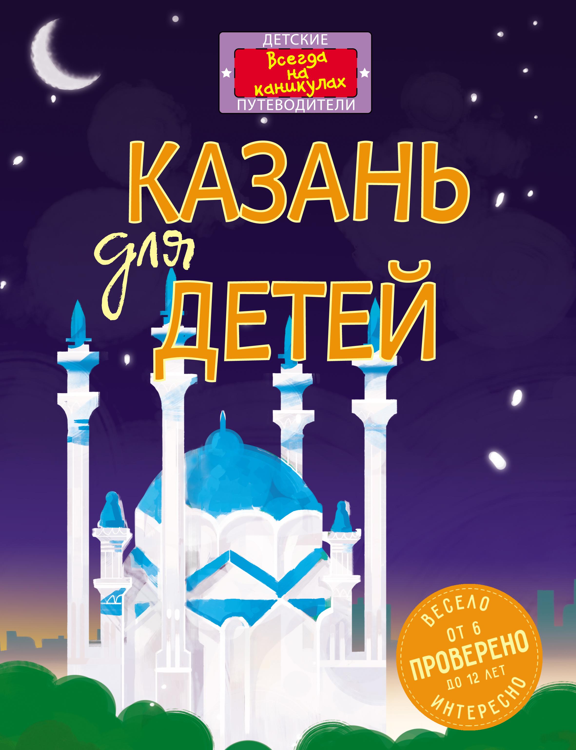 Д. . Рахматуллина Казань для детей