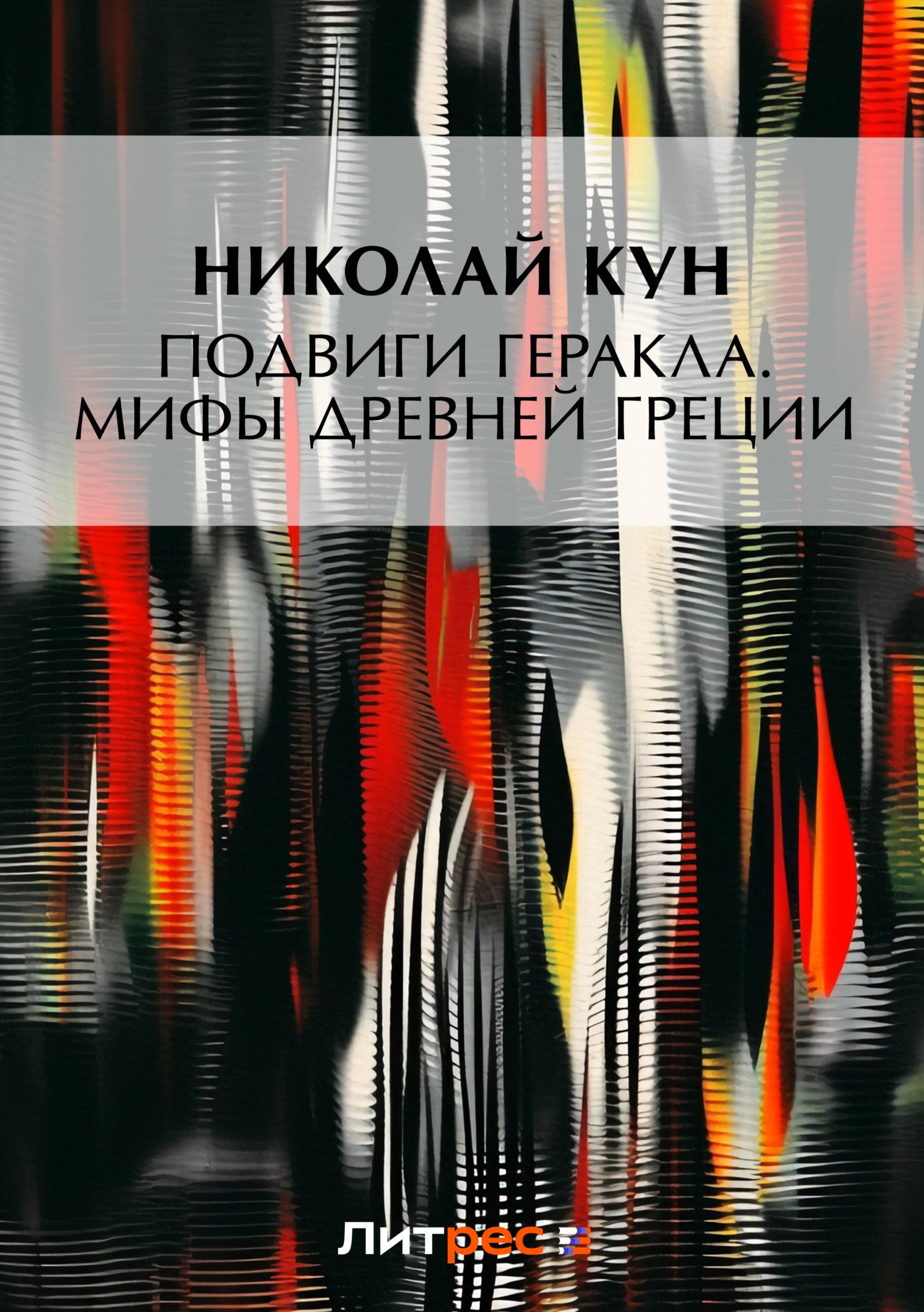 Николай Кун Подвиги Геракла. Мифы Древней Греции