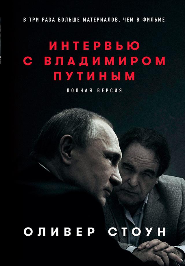 Оливер Стоун Интервью с Владимиром Путиным детство лидера