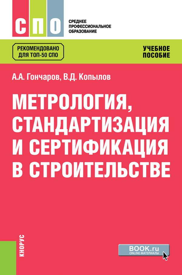 Анатолий Гончаров Метрология, стандартизация и сертификация в строительстве
