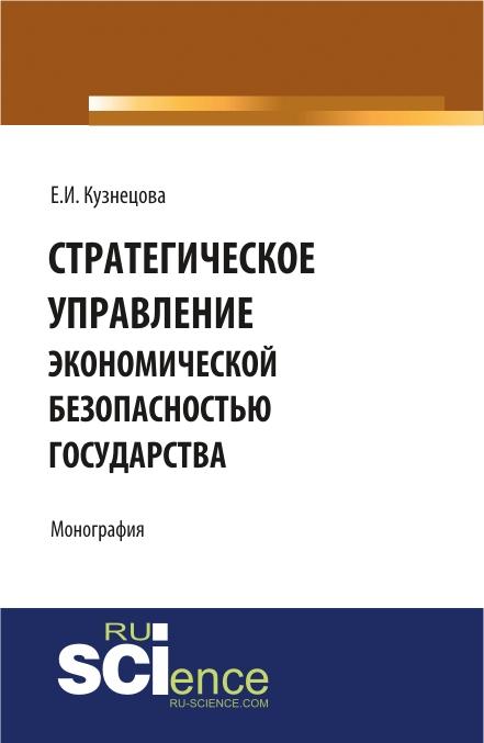 Елена Ивановна Кузнецова Стратегическое управление экономической безопасностью государства цена