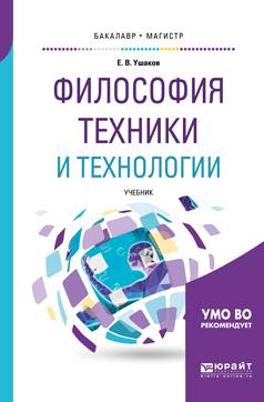 купить Евгений Владимирович Ушаков Философия техники и технологии. Учебник для бакалавриата и магистратуры по цене 669 рублей