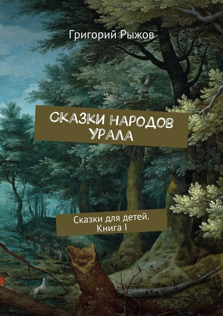 Григорий Михайлович Рыжов Сказки народов Урала. Сказки для детей. КнигаI цена