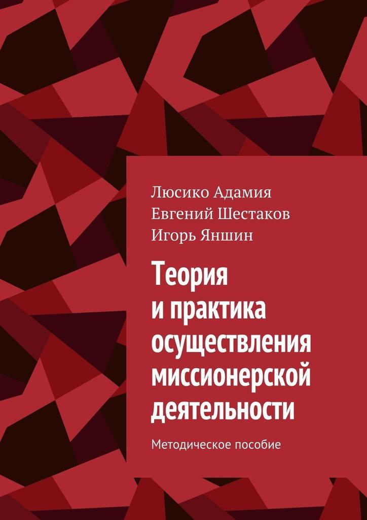 Люсико Эммануиловна Адамия Теория ипрактика осуществления миссионерской деятельности. Методическое пособие
