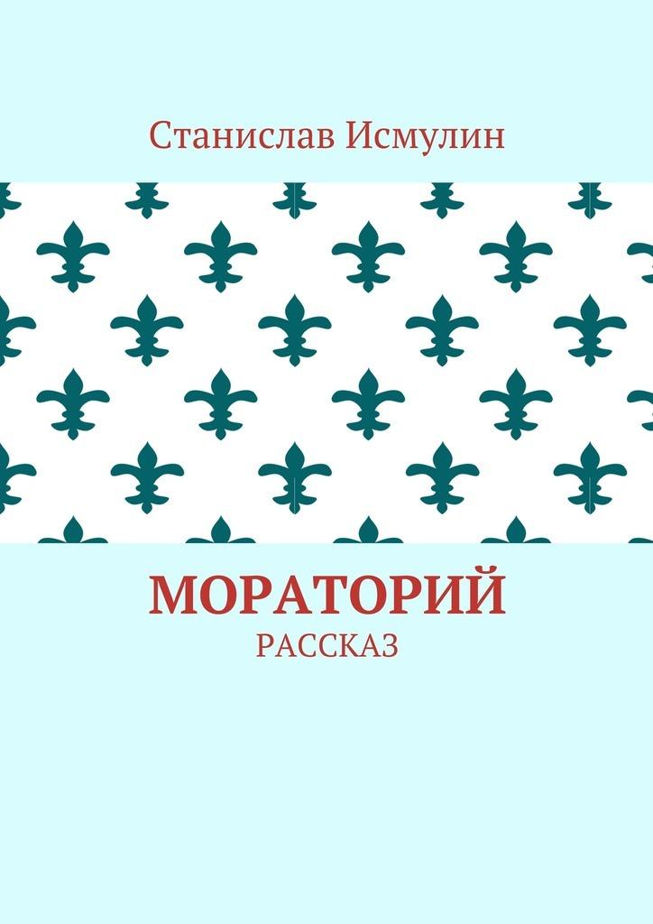 Станислав Исмулин Мораторий. Рассказ станислав исмулин медвежий праздник рассказ