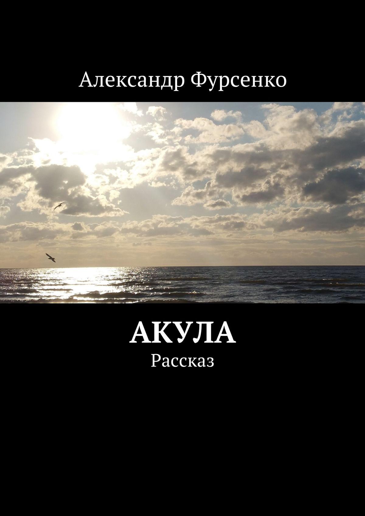 Александр Фурсенко Акула. Рассказ