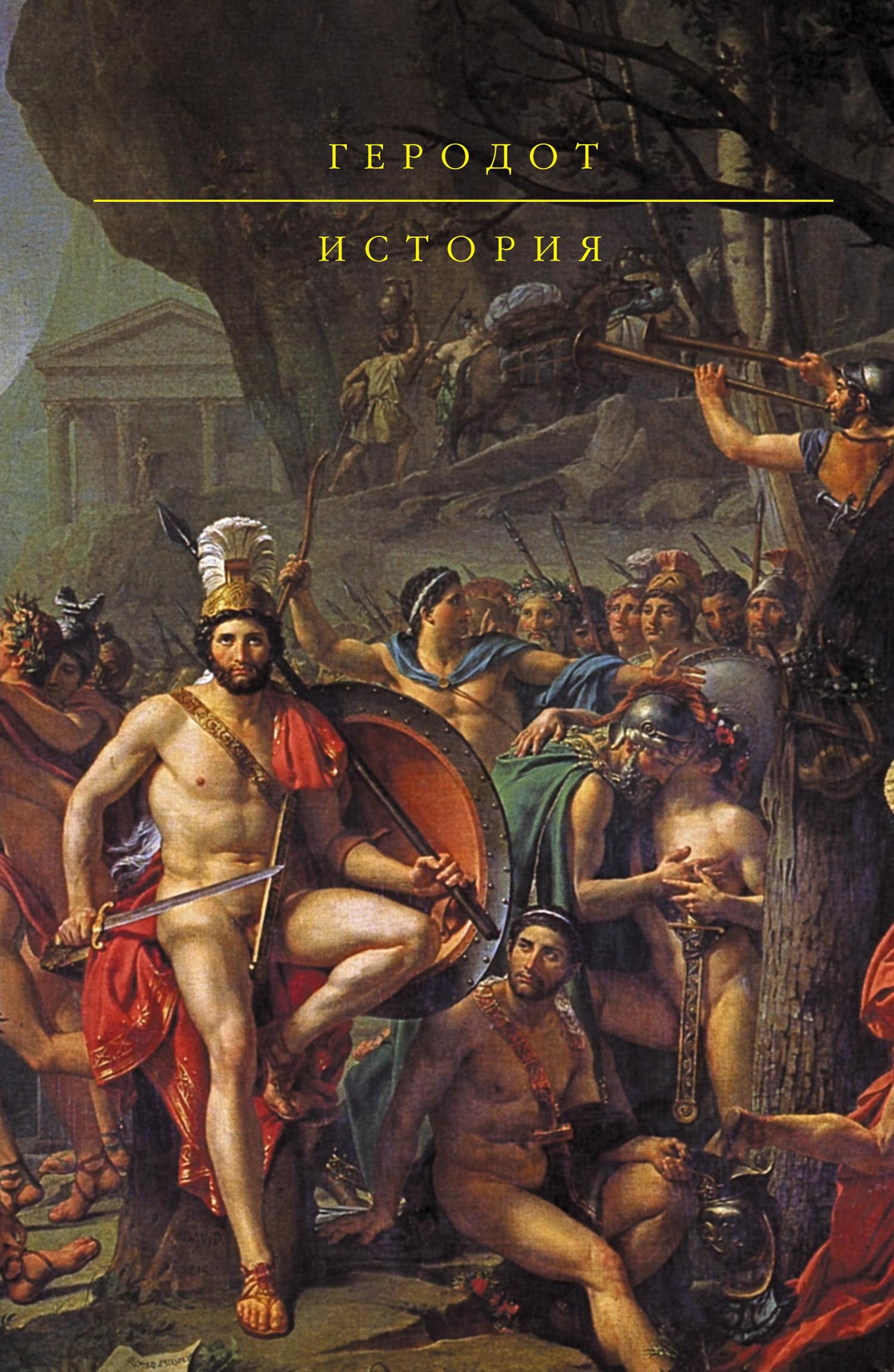 Геродот История verbum выпуск 16 история совести в европейской мысли