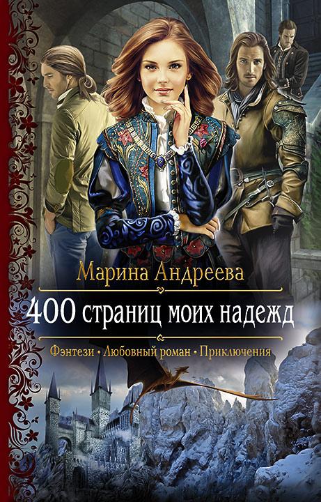 Марина Андреева 400 страниц моих надежд андреева м 400 страниц моих надежд роман