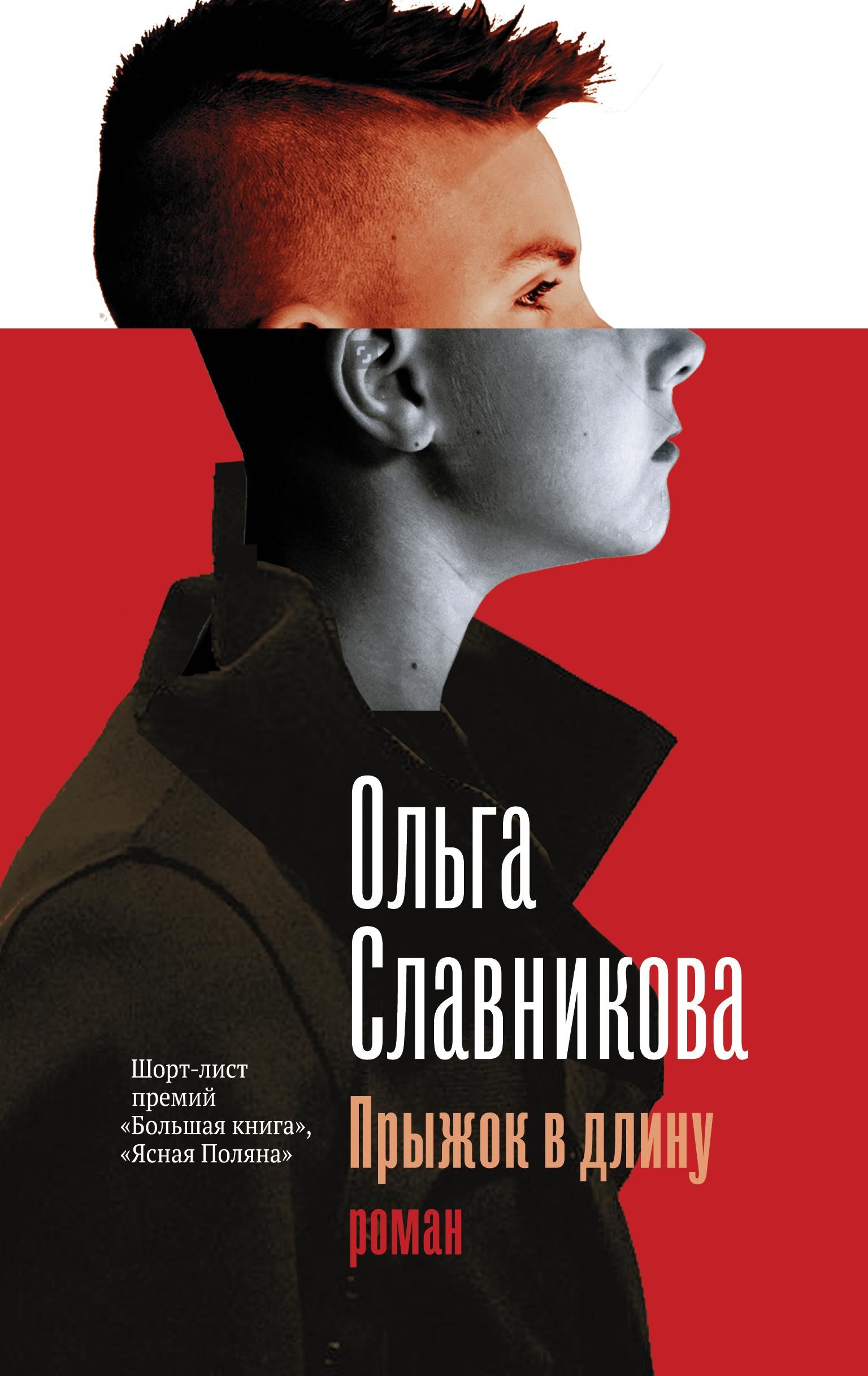 Ольга Славникова Прыжок в длину