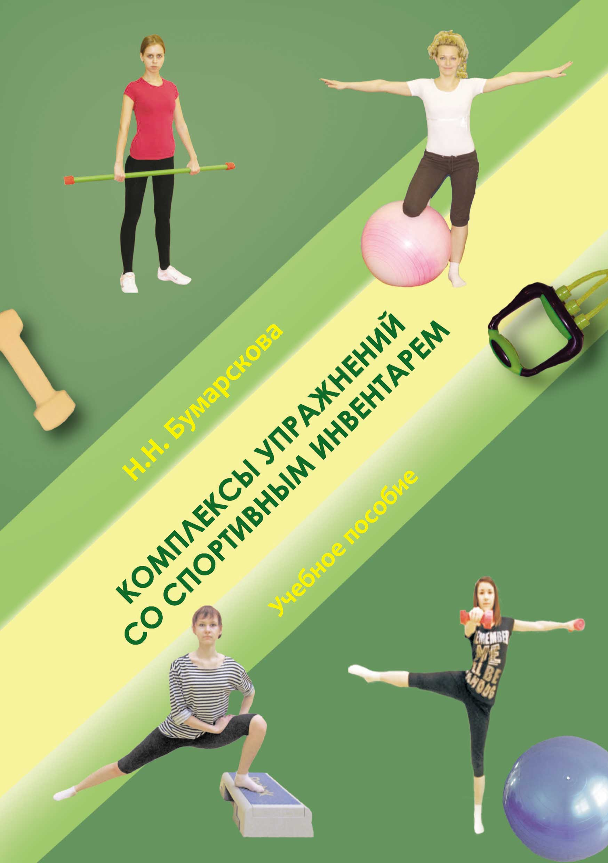все цены на Н. Н. Бумарскова Комплексы упражнений со спортивным инвентарем онлайн