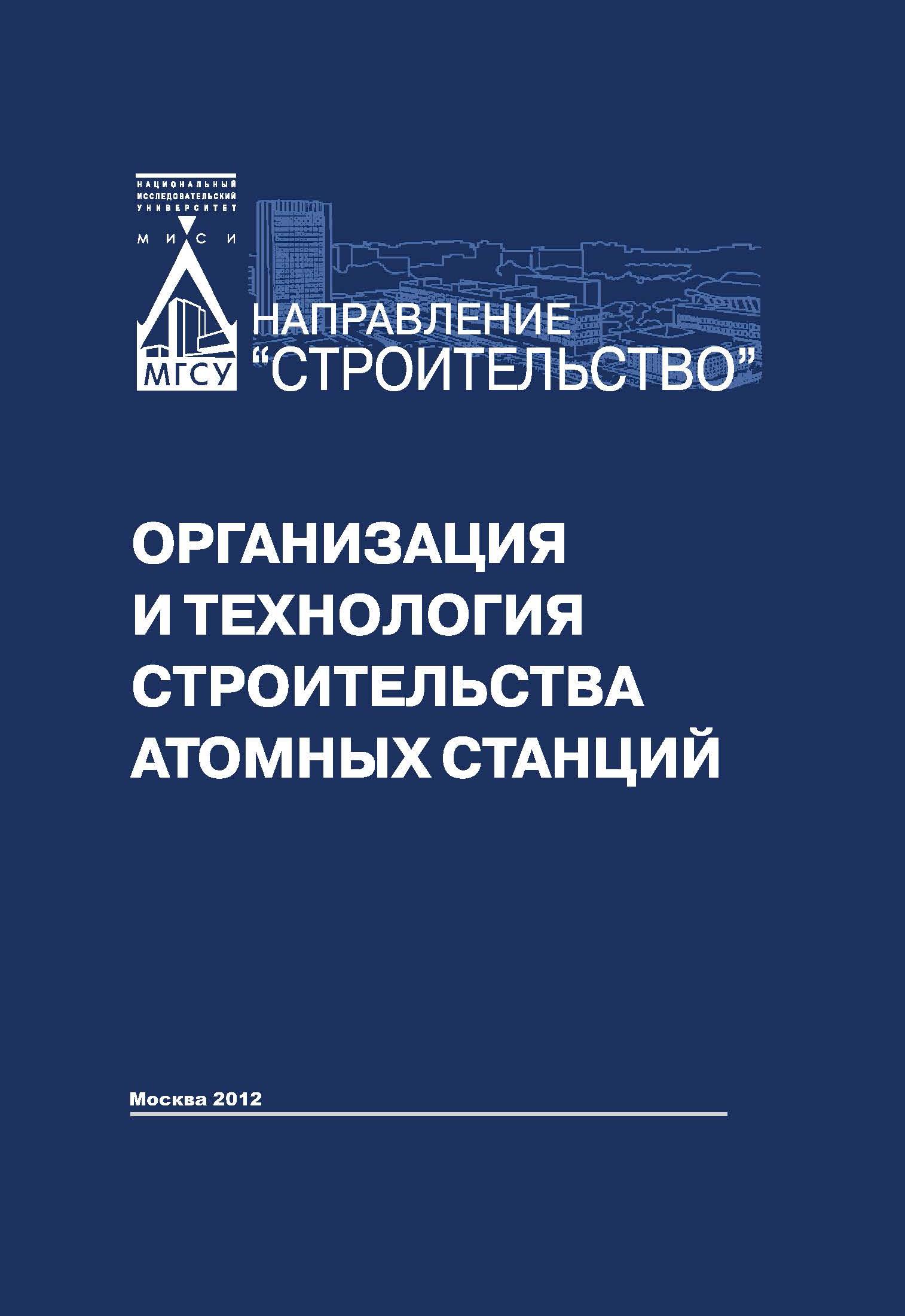 Коллектив авторов Организация и технология строительства атомных станций