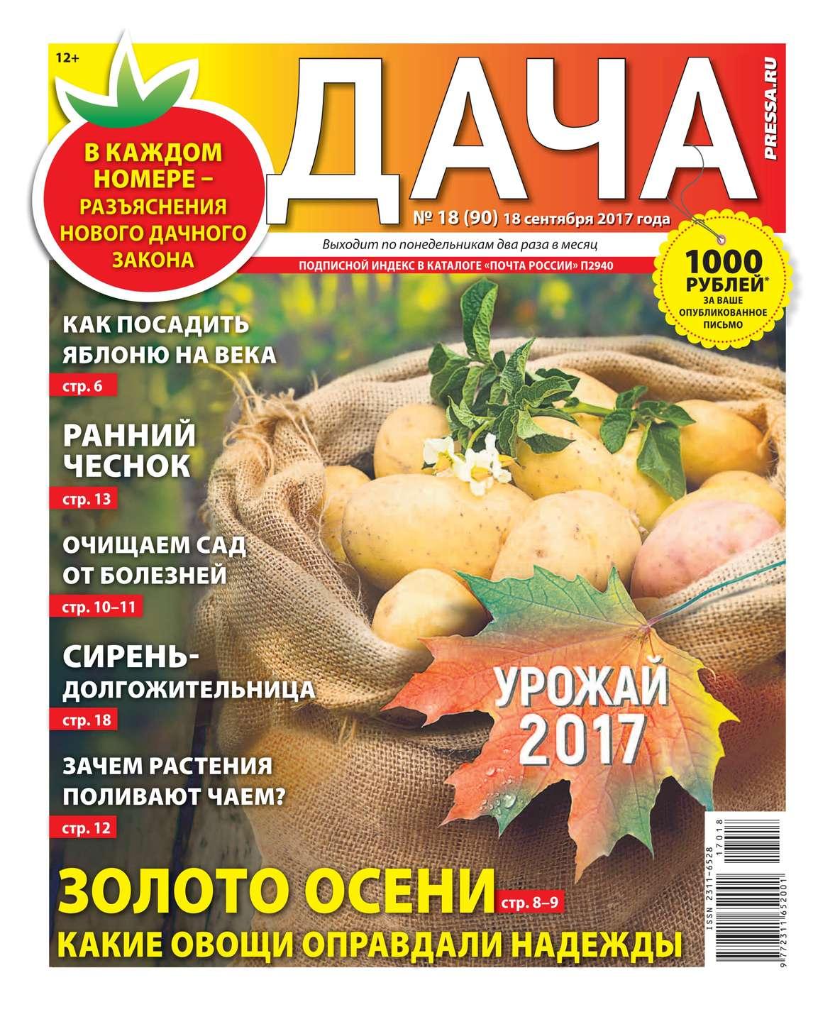 Фото - Редакция газеты Дача Pressa.ru Дача Pressa.ru 18-2017 редакция газеты наша версия наша версия 18 2019