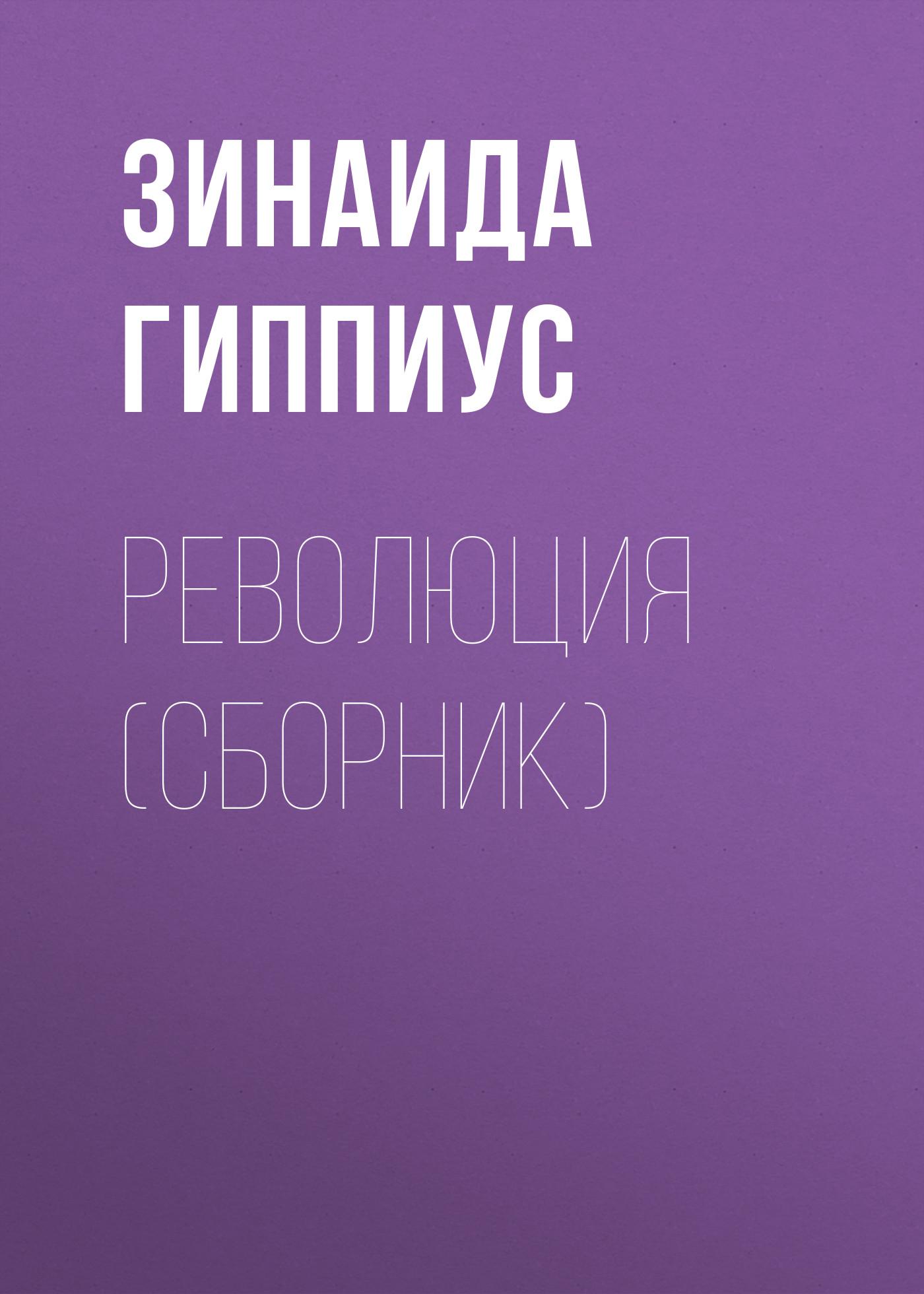 Зинаида Гиппиус Революция (сборник) зинаида гиппиус ласковая кобра своя и божья