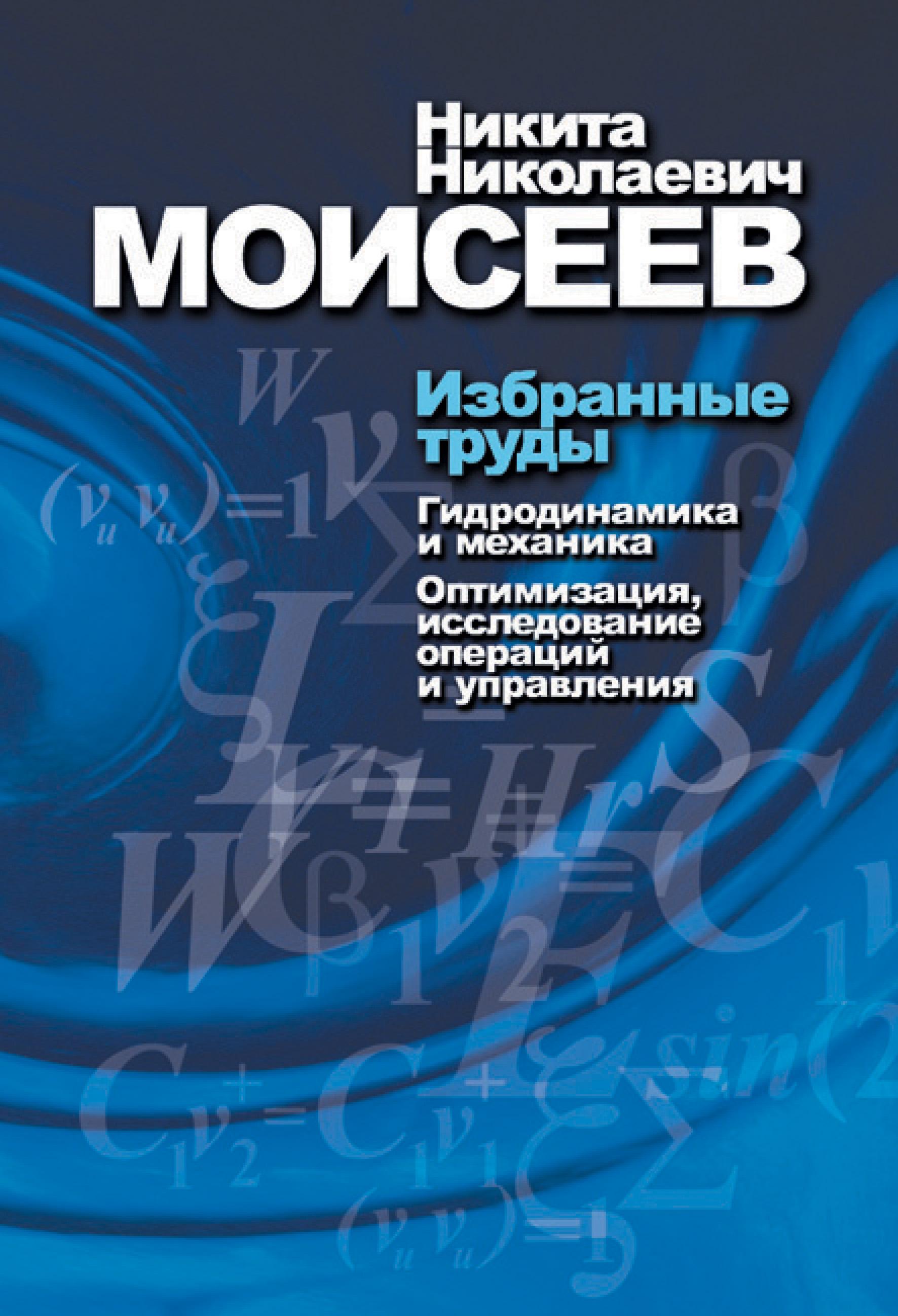 цена на Н. Н. Моисеев Избранные труды. Том 1. Гидродинамика и механика. Оптимизация, исследование операций и теория управления
