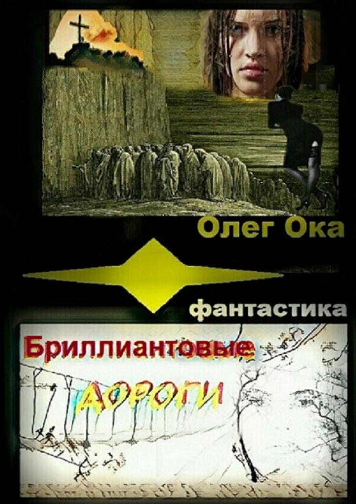 Олег Ока Бриллиантовые дороги олег ока подчинение ипокорность