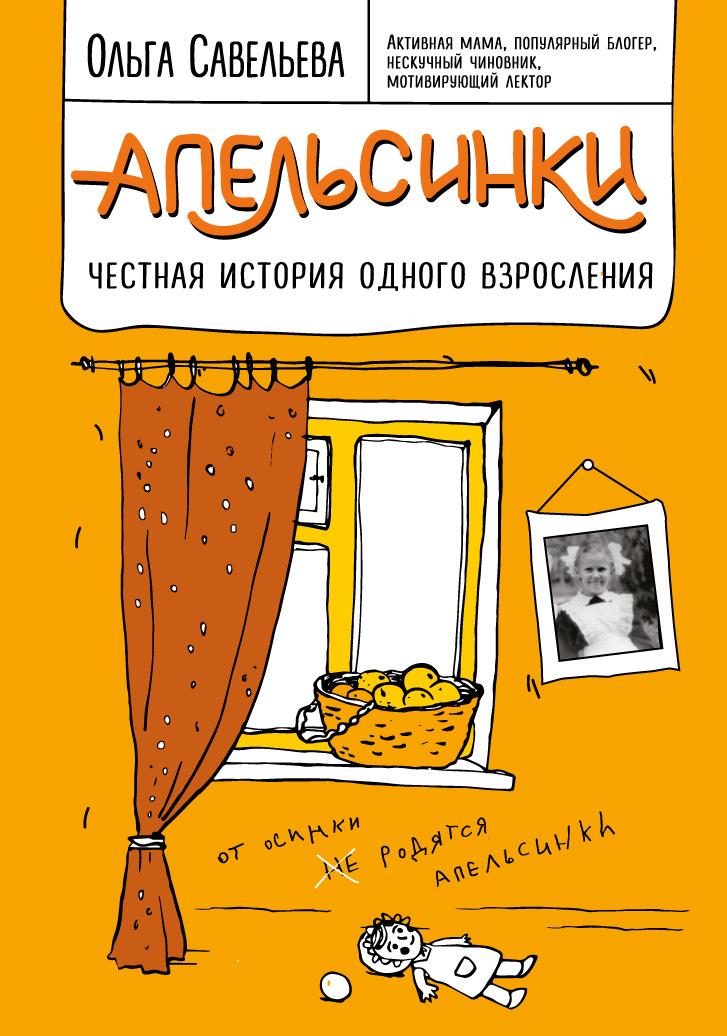 Ольга Савельева Апельсинки. Честная история одного взросления