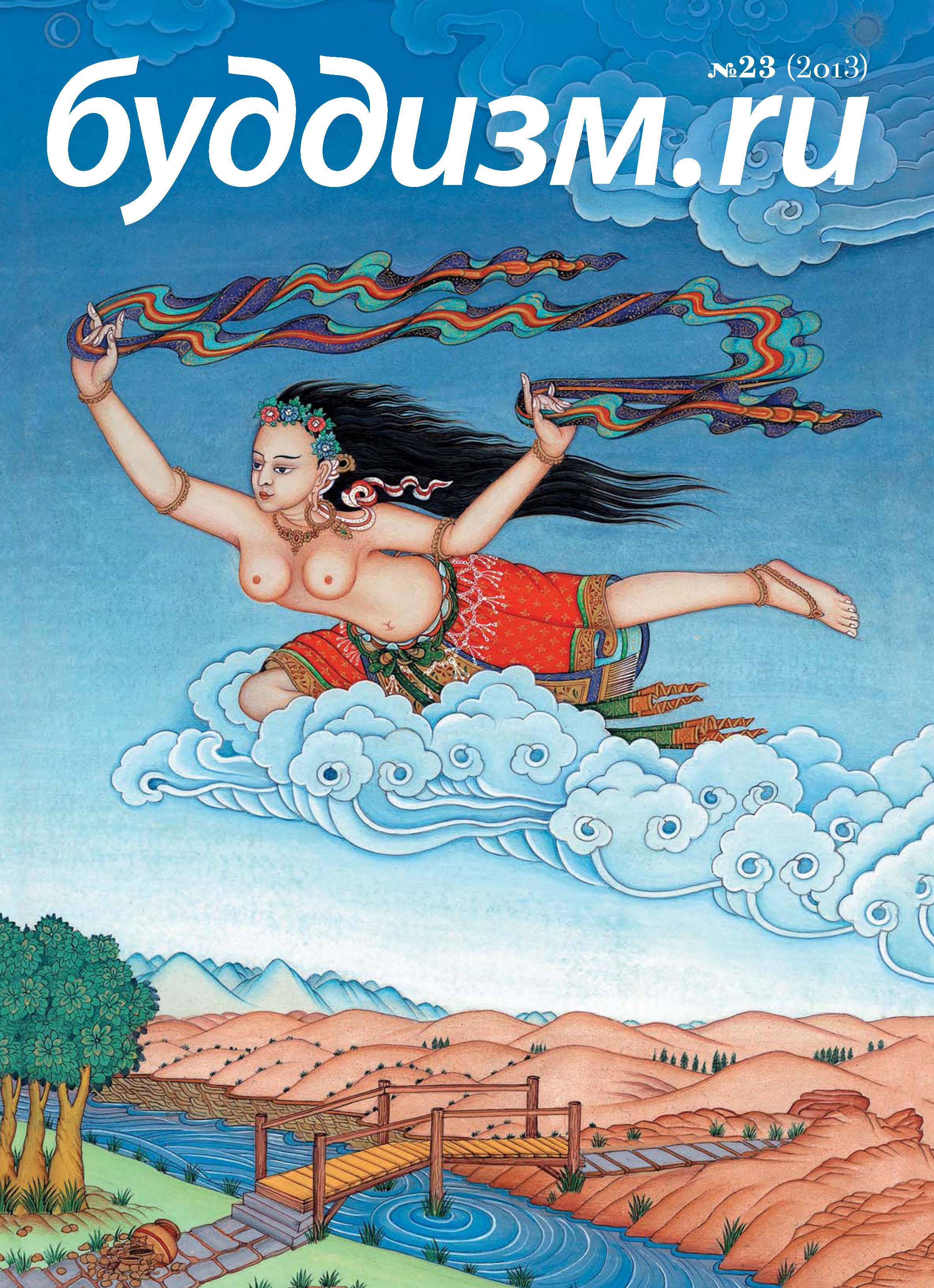 Отсутствует Буддизм.ru №23 (2013) марпа и история карма кагью жизнеописание марпы переводчика в историческом контексте школы кагью