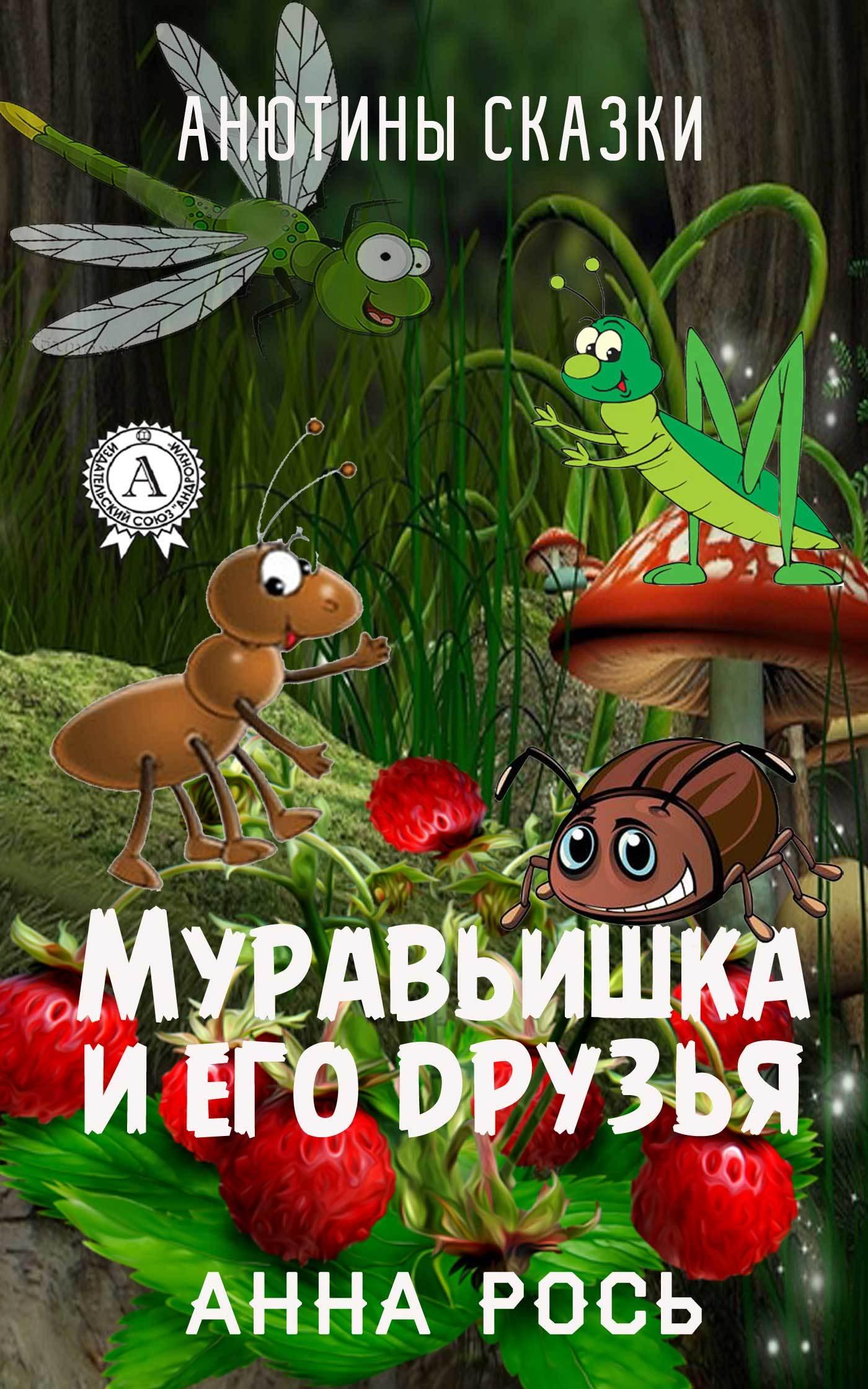 Анна Рось Муравьишка и его друзья цены онлайн