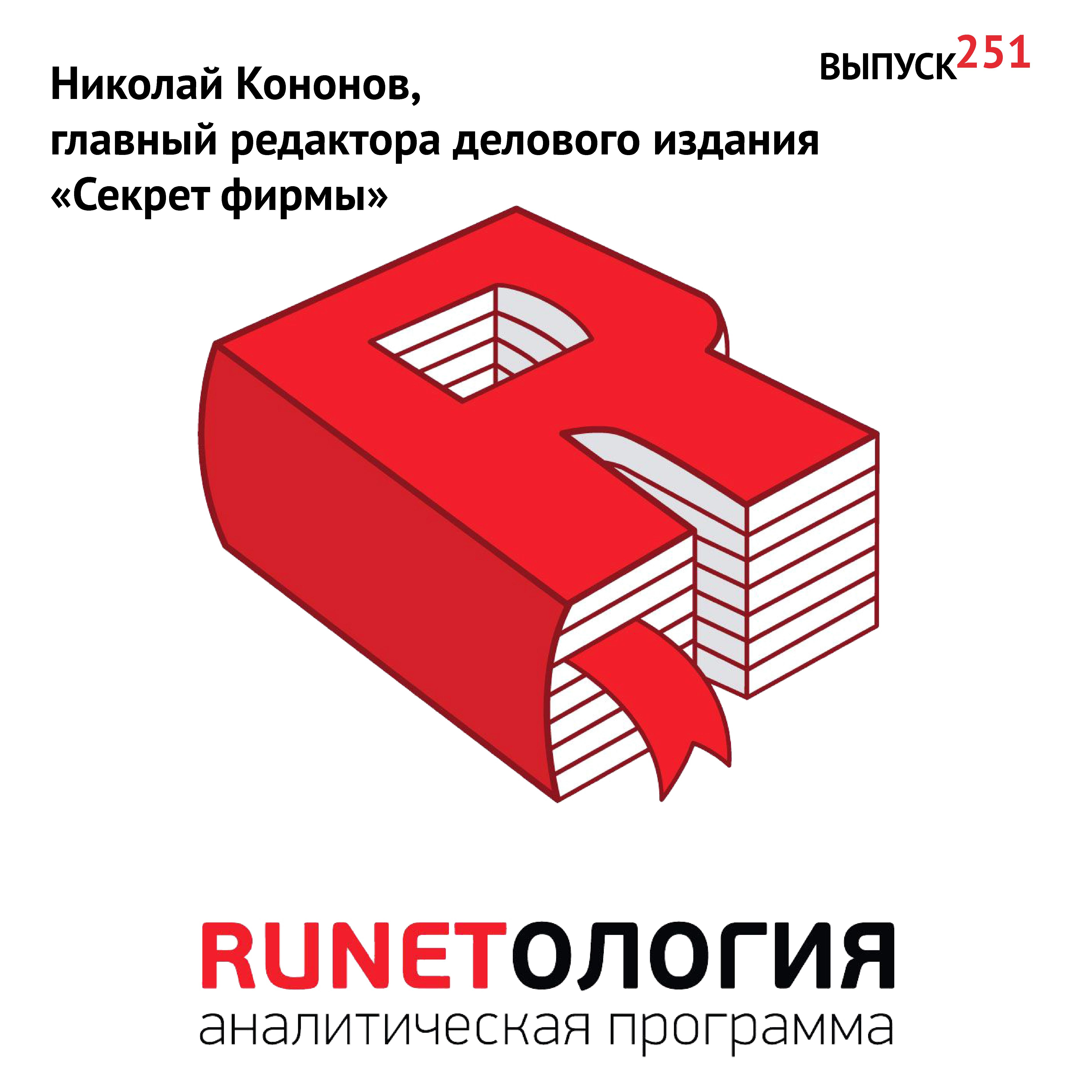 Николай Кононов, главный редактора делового издания «Секрет фирмы»