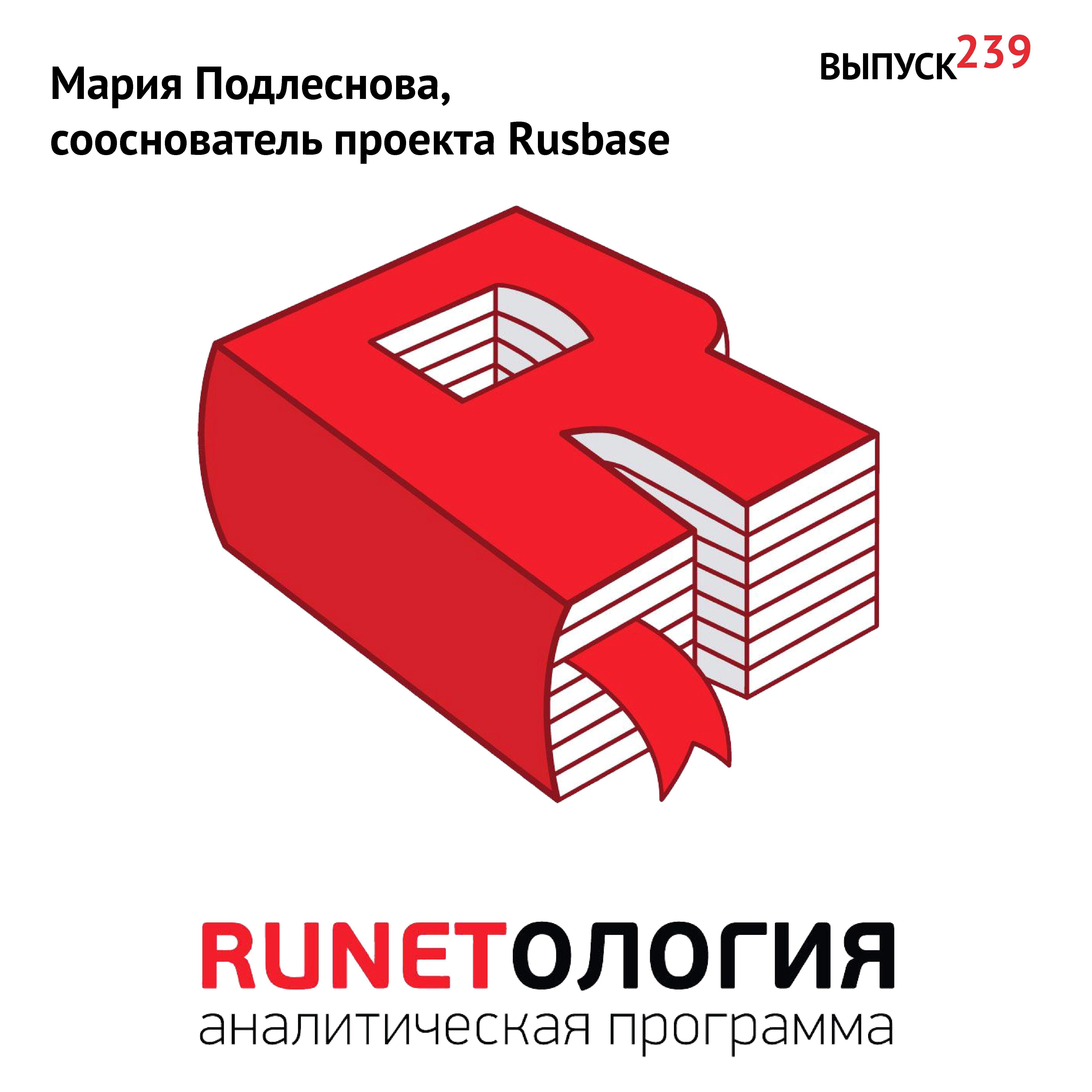 Максим Спиридонов Мария Подлеснова, сооснователь проекта Rusbase