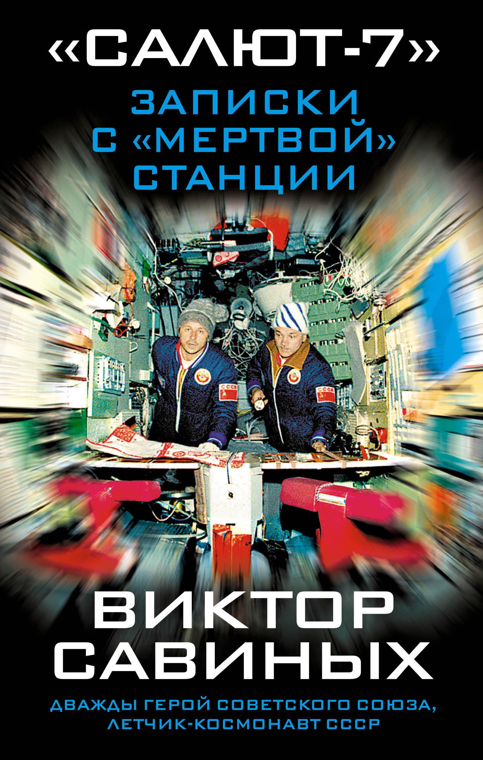 Виктор Савиных «Салют-7». Записки с «мертвой» станции цены онлайн