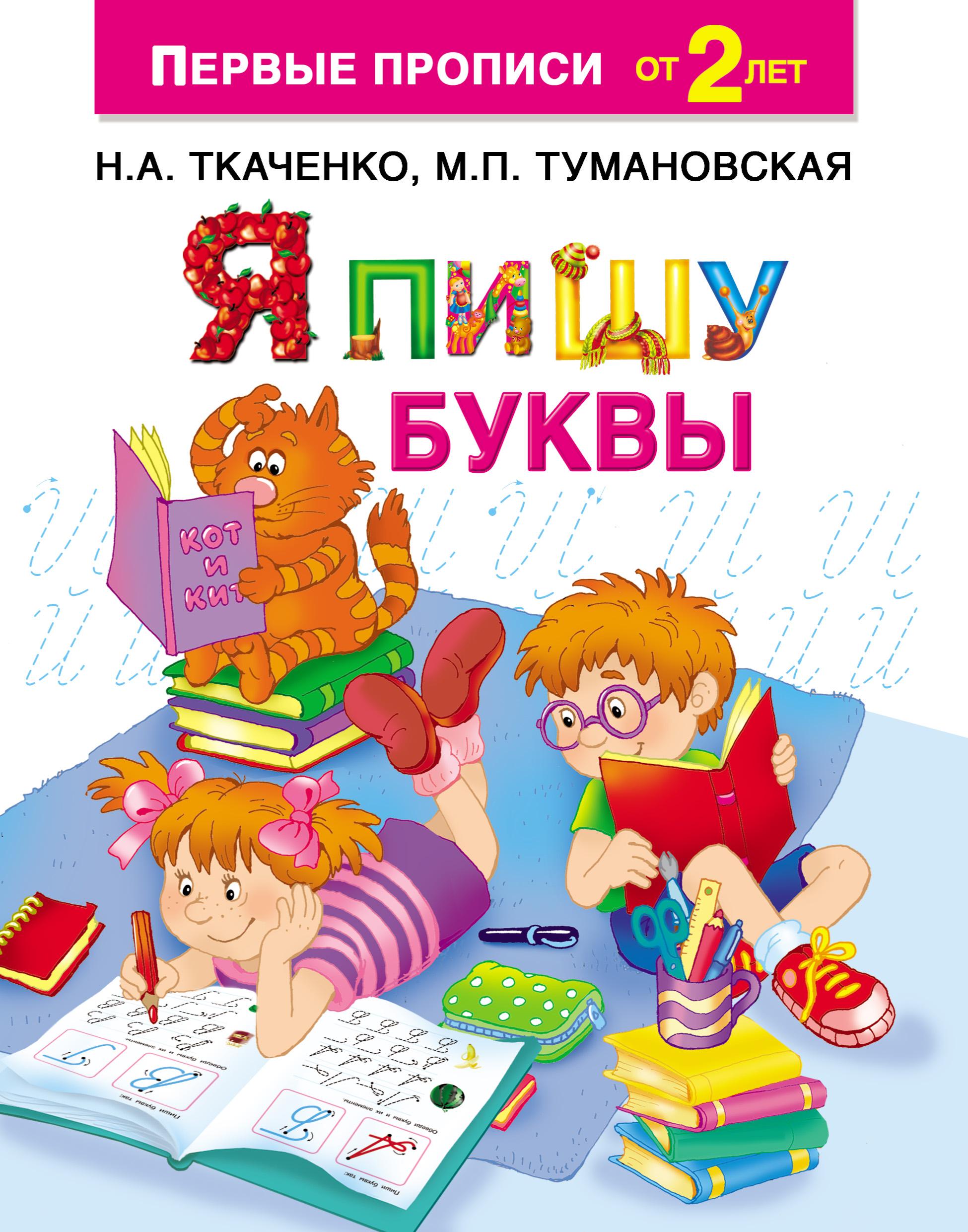 М. П. Тумановская Я пишу буквы ткаченко н а тумановская м п живая азбука