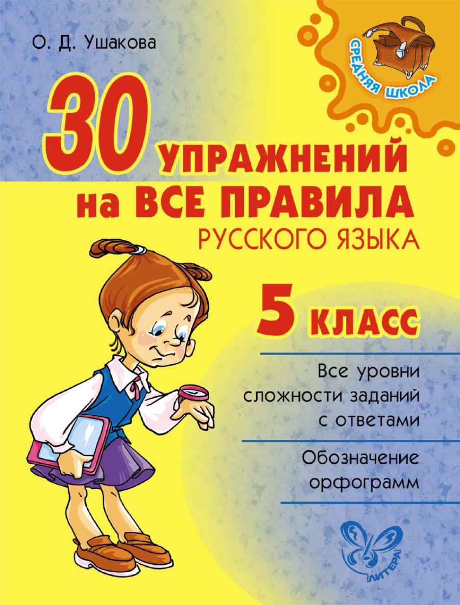 О. Д. Ушакова 30 упражнений на все правила русского языка. 5 класс никитина е правописание безударных гласных в корне для начальной школы