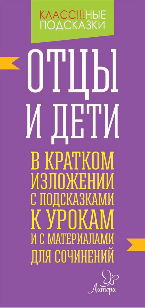 В. А. Крутецкая «Отцы и дети» в кратком изложении с подсказками к уроками с материалами для сочинений