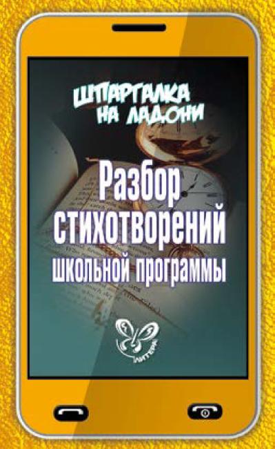 В. А. Крутецкая Разбор стихотворений школьной программы