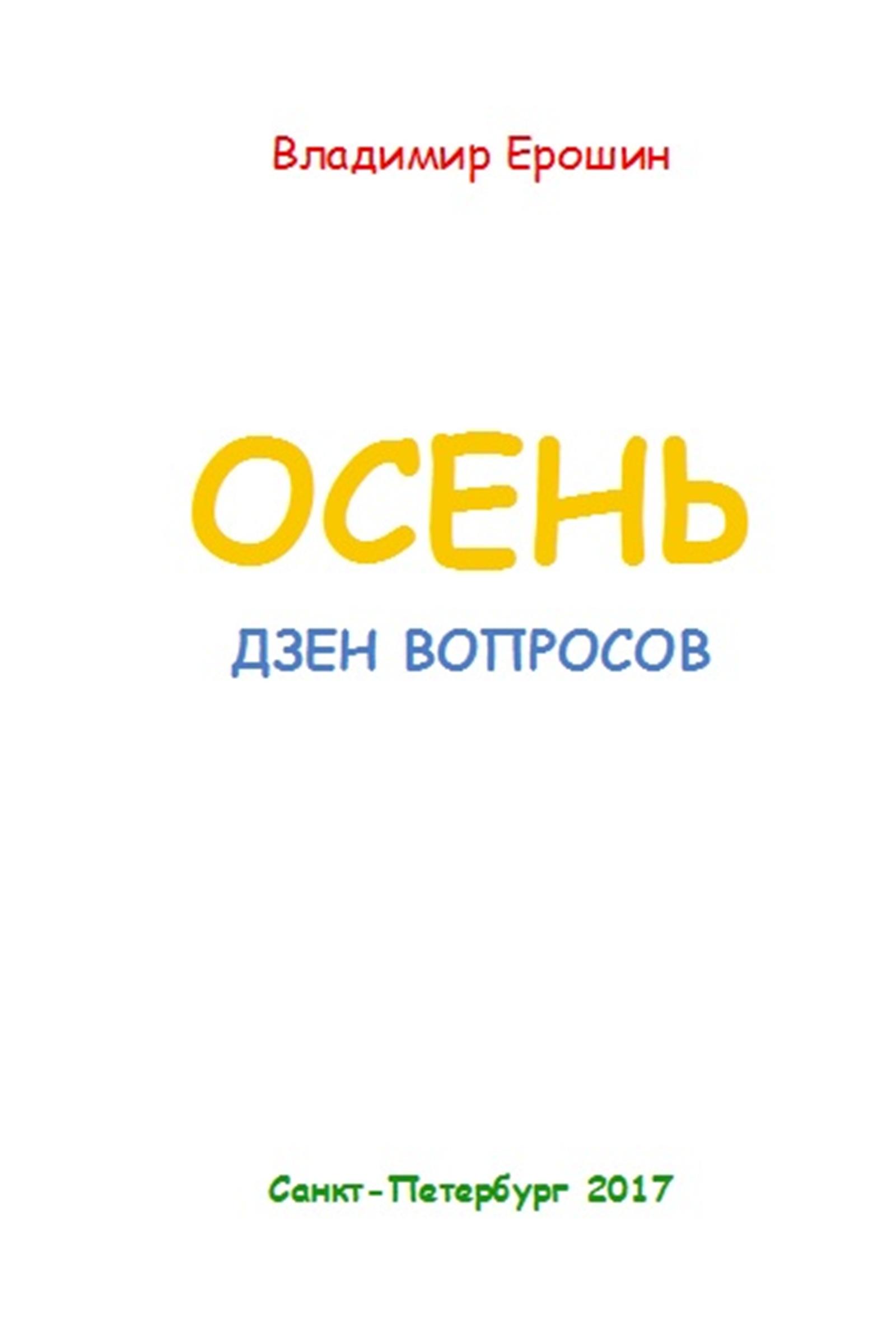 цена на Владимир Ерошин Осень. Дзен вопросов