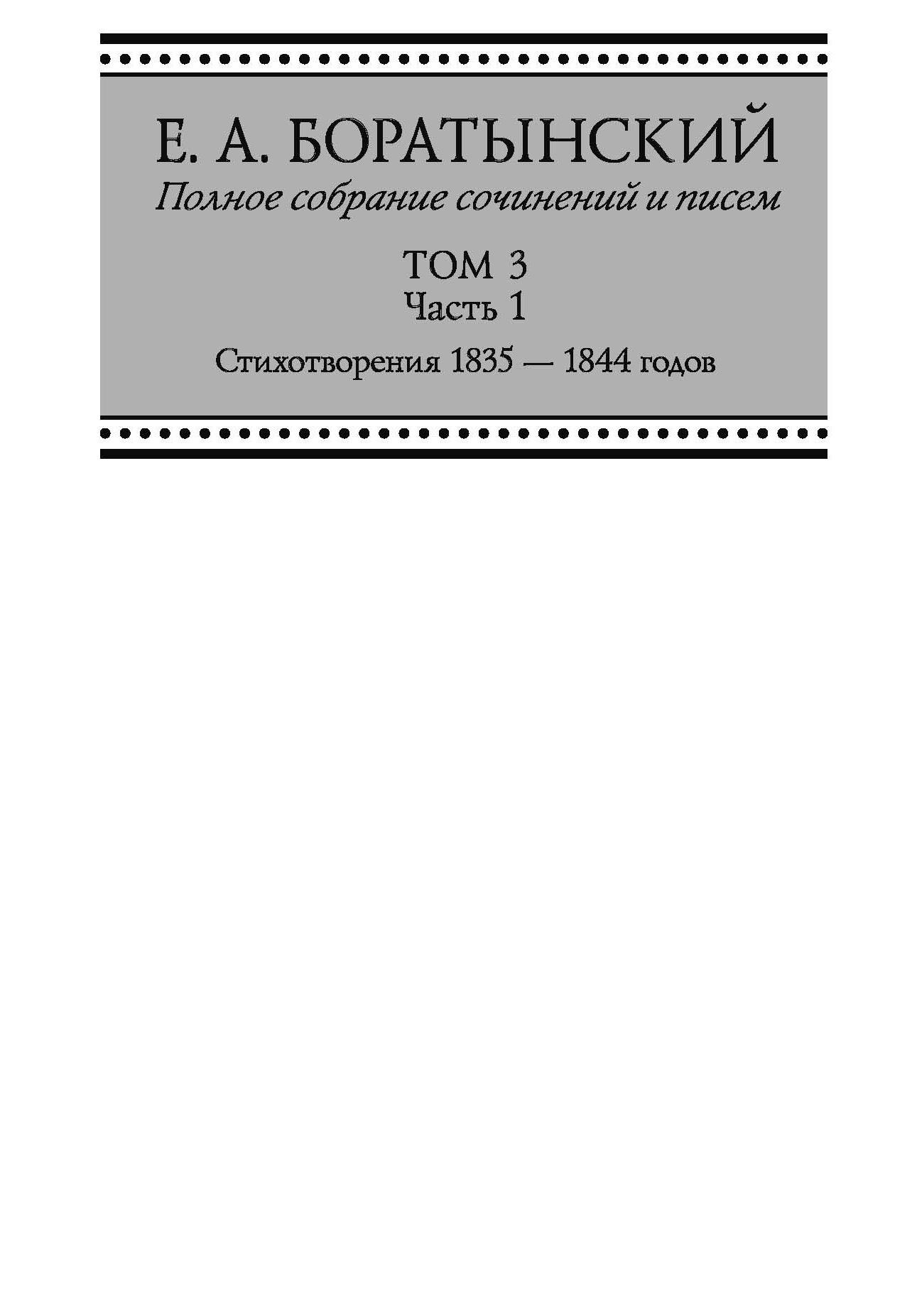 Евгений Боратынский Полное собрание сочинений и писем. Том 3. Часть 1. «Сумерки». Стихотворения 1835—1844 годов. Juvenilia. Коллективное. Dubia цена