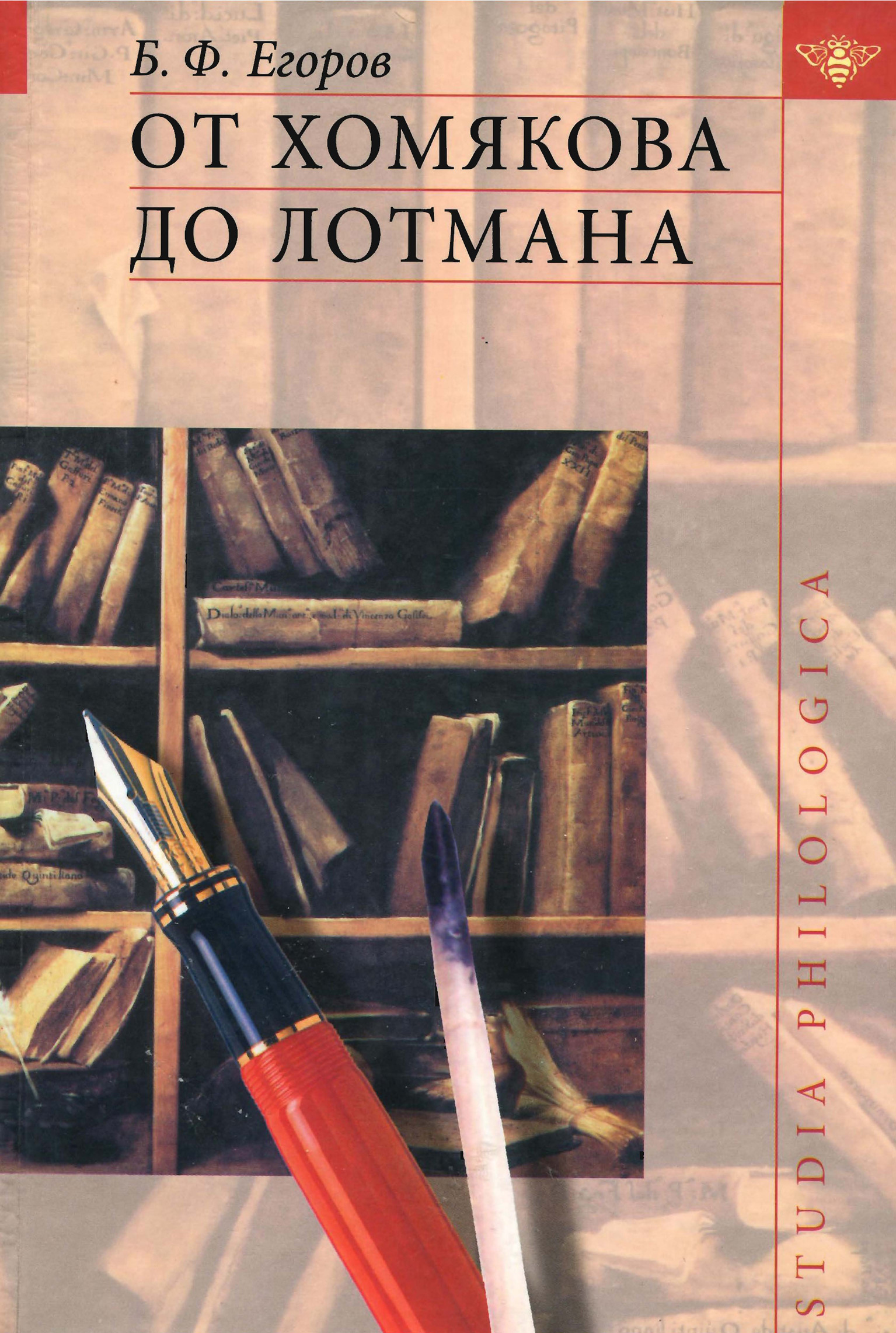 Борис Егоров От Хомякова до Лотмана лотман ю минцз егоров б переписка 1954 1993 гг ю м лотман з г минц б ф егоров