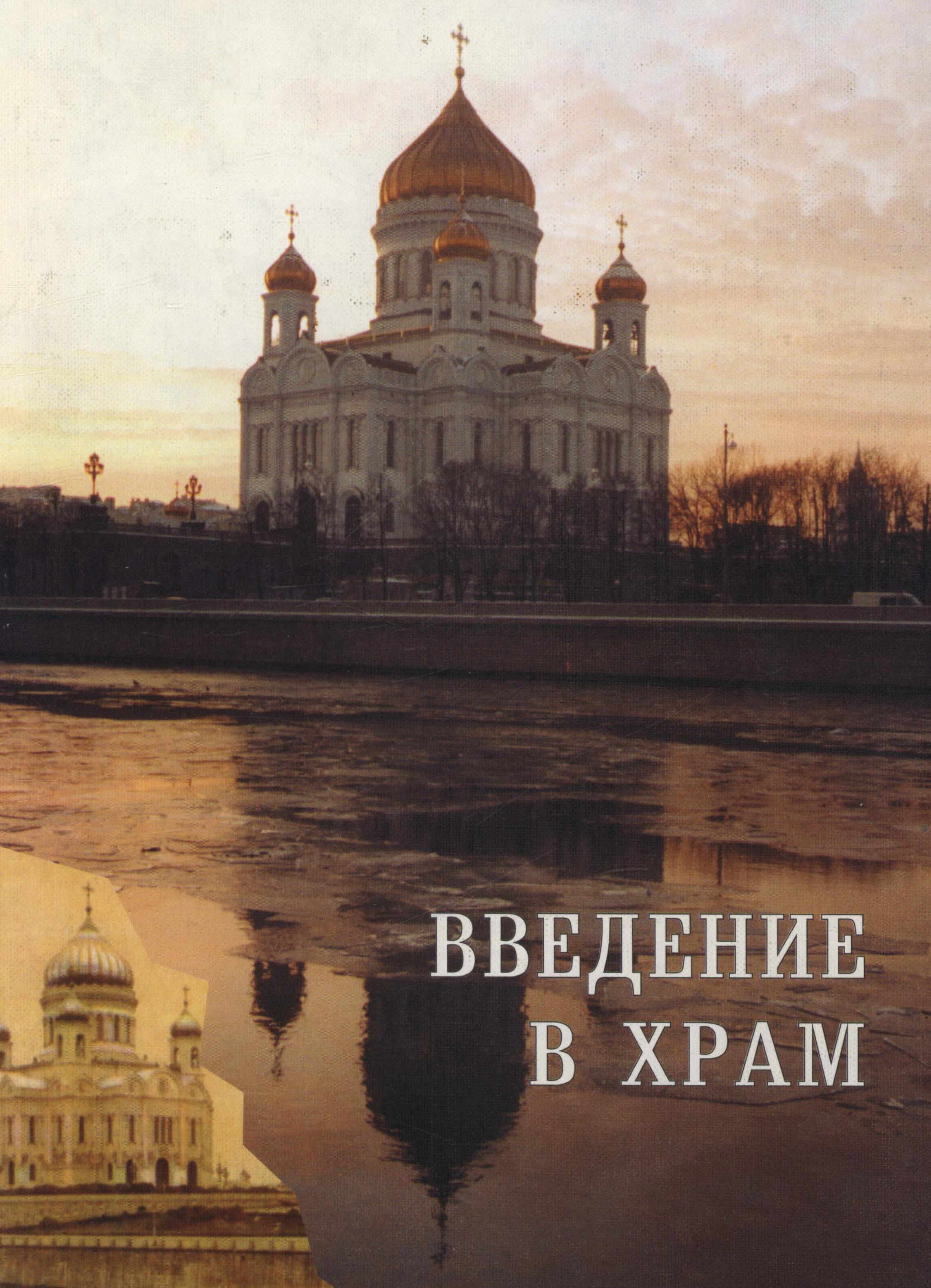 Сборник статей Введение в Храм. Сборник статей