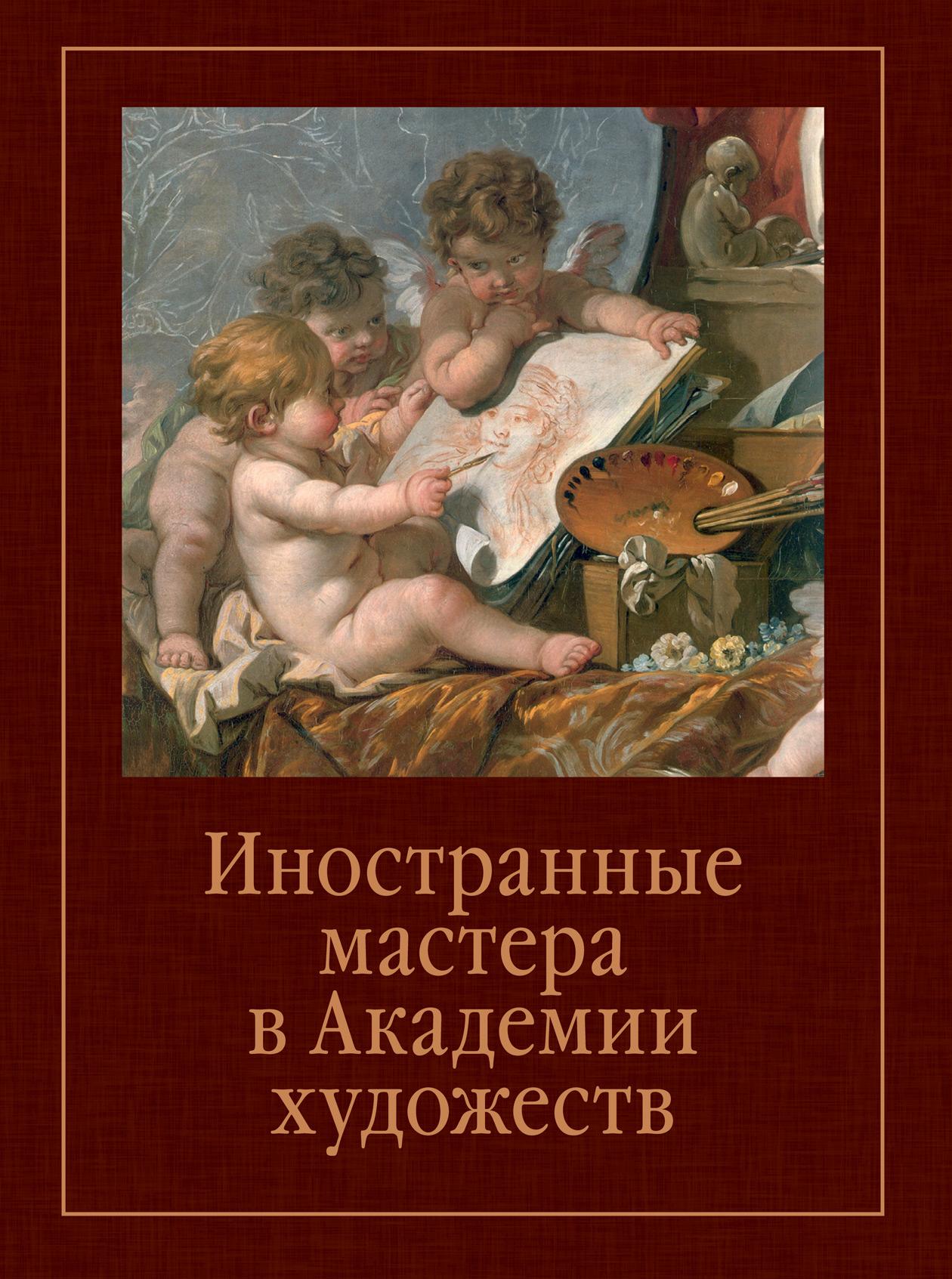 Сборник статей Иностранные мастера в Академии художеств
