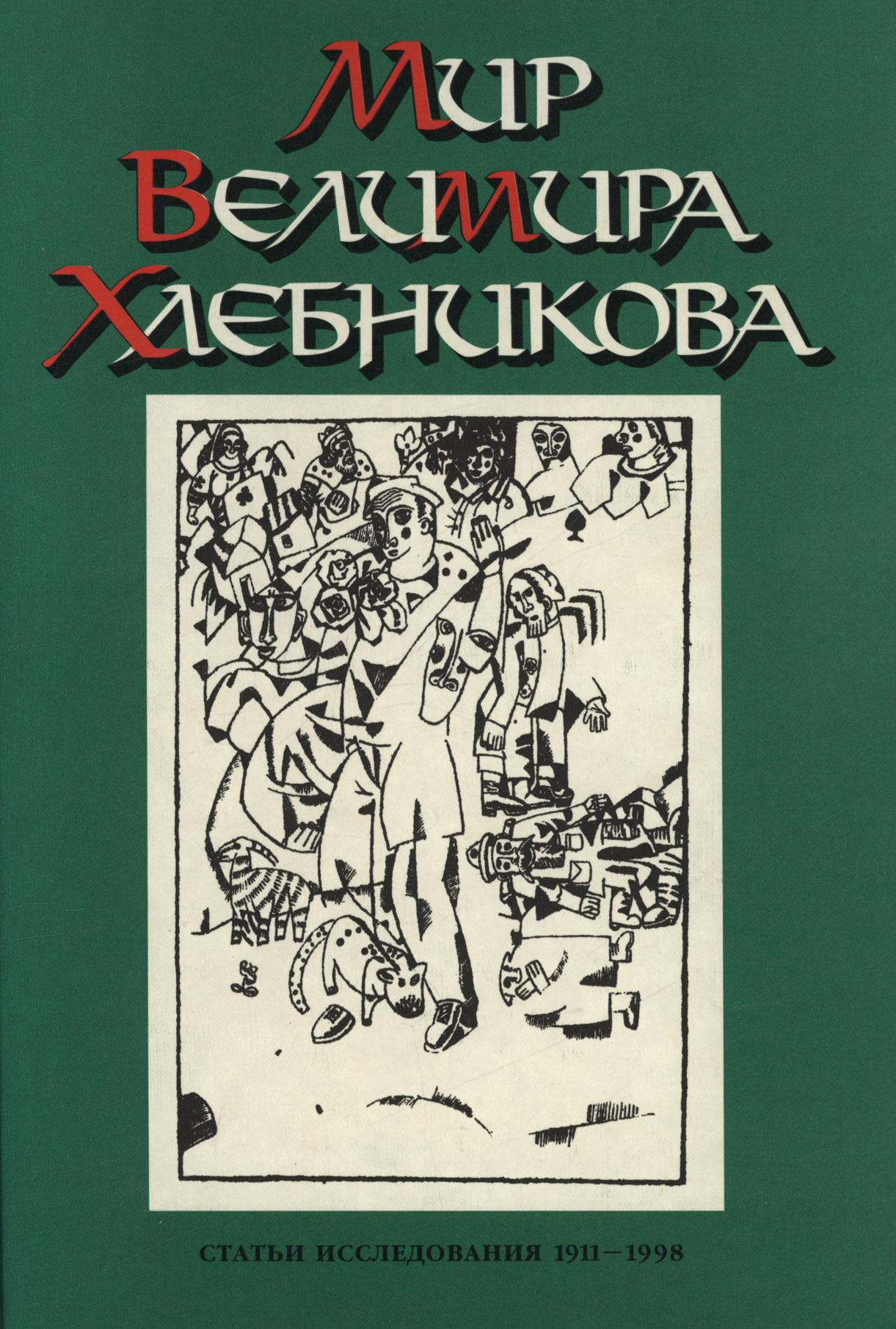 Отсутствует Мир Велимира Хлебникова. Статьи. Исследования. 1911—1998