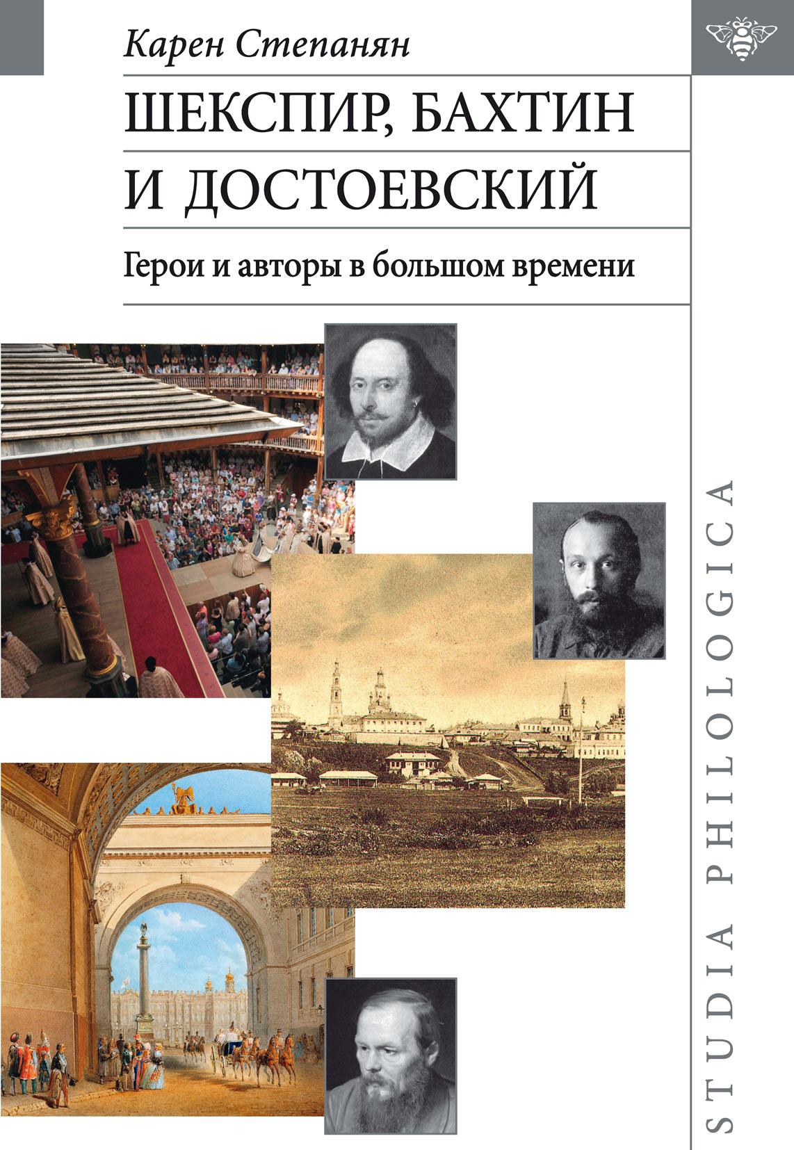 Карен Степанян Шекспир, Бахтин и Достоевский. Герои и авторы в большом времени цена в Москве и Питере