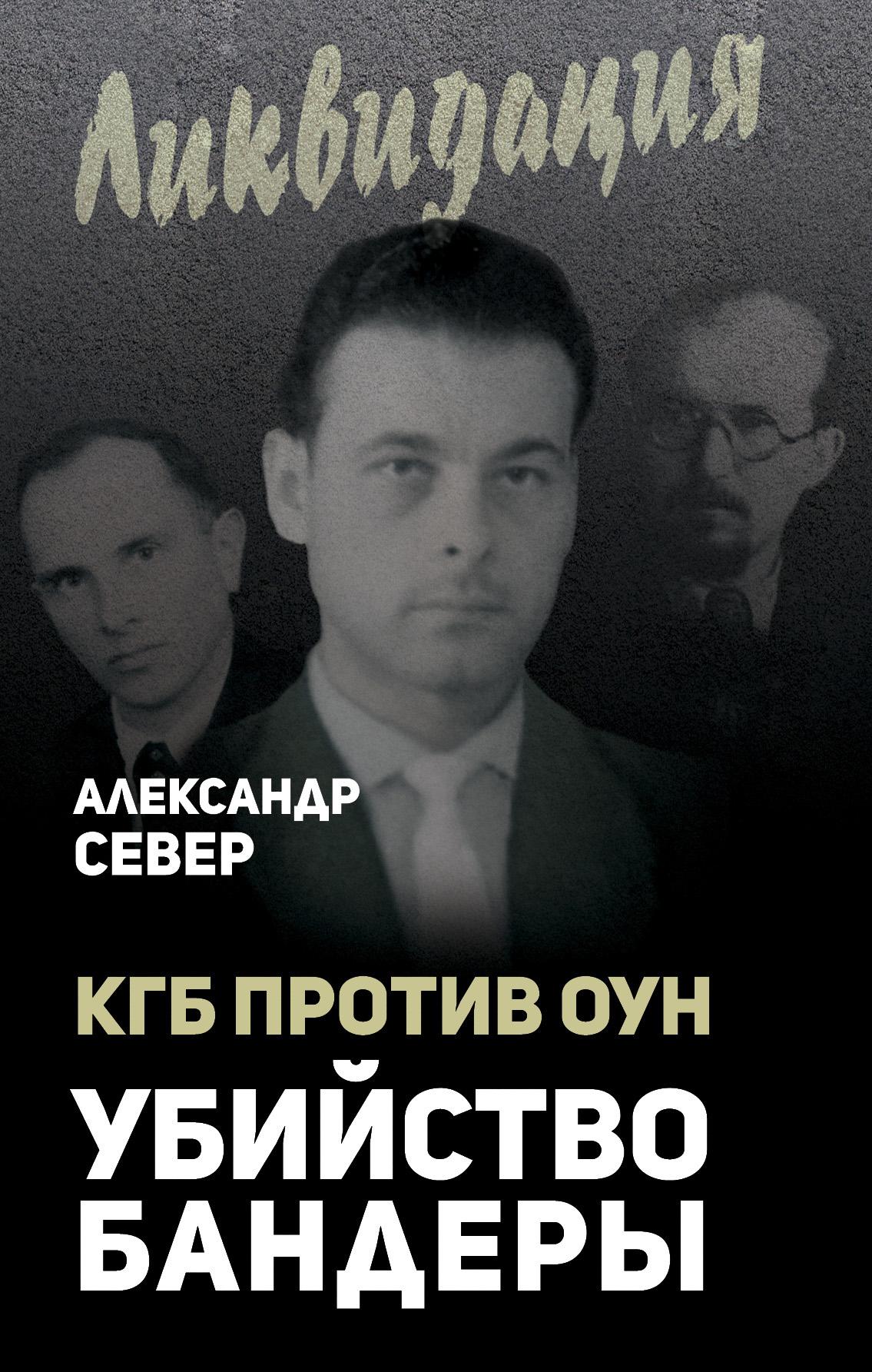 Александр Север КГБ против ОУН. Убийство Бандеры смыслов о степан бандера икона украинского национализма