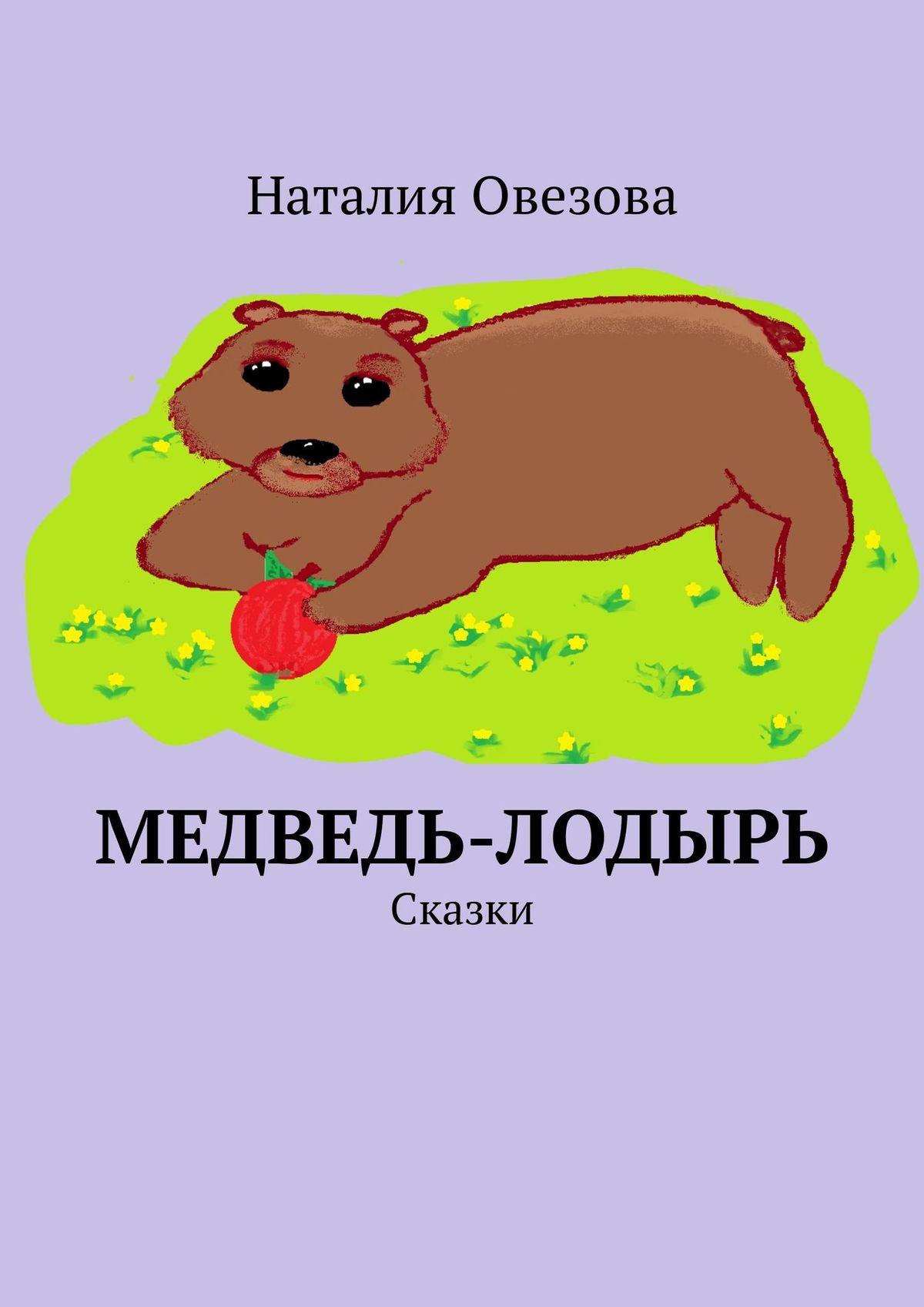 Наталия Овезова Медведь-лодырь. Сказки обсуждаем сказки 5 7 лет 250 вопросов по 50 известным сказкам 50 карточек