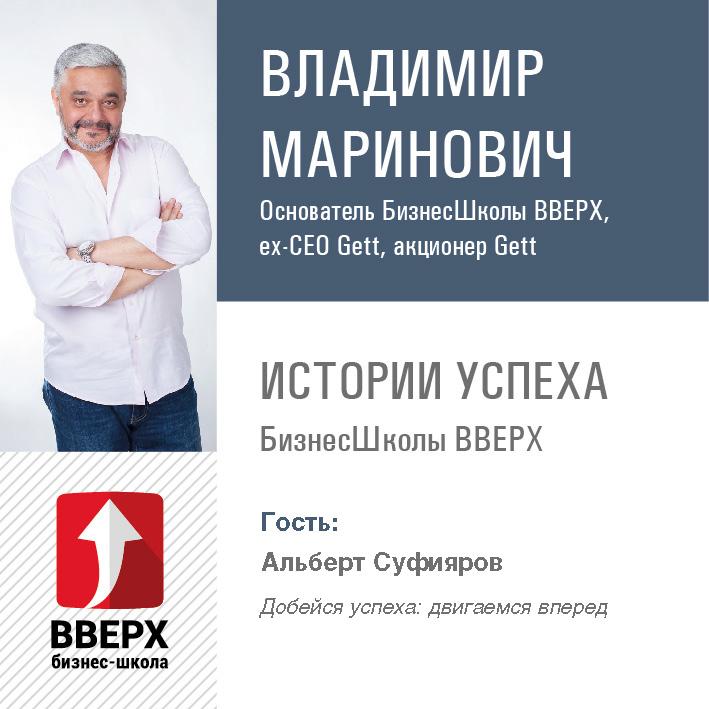 Владимир Маринович Альберт Суфияров. Добейся успеха: двигаемся вперед