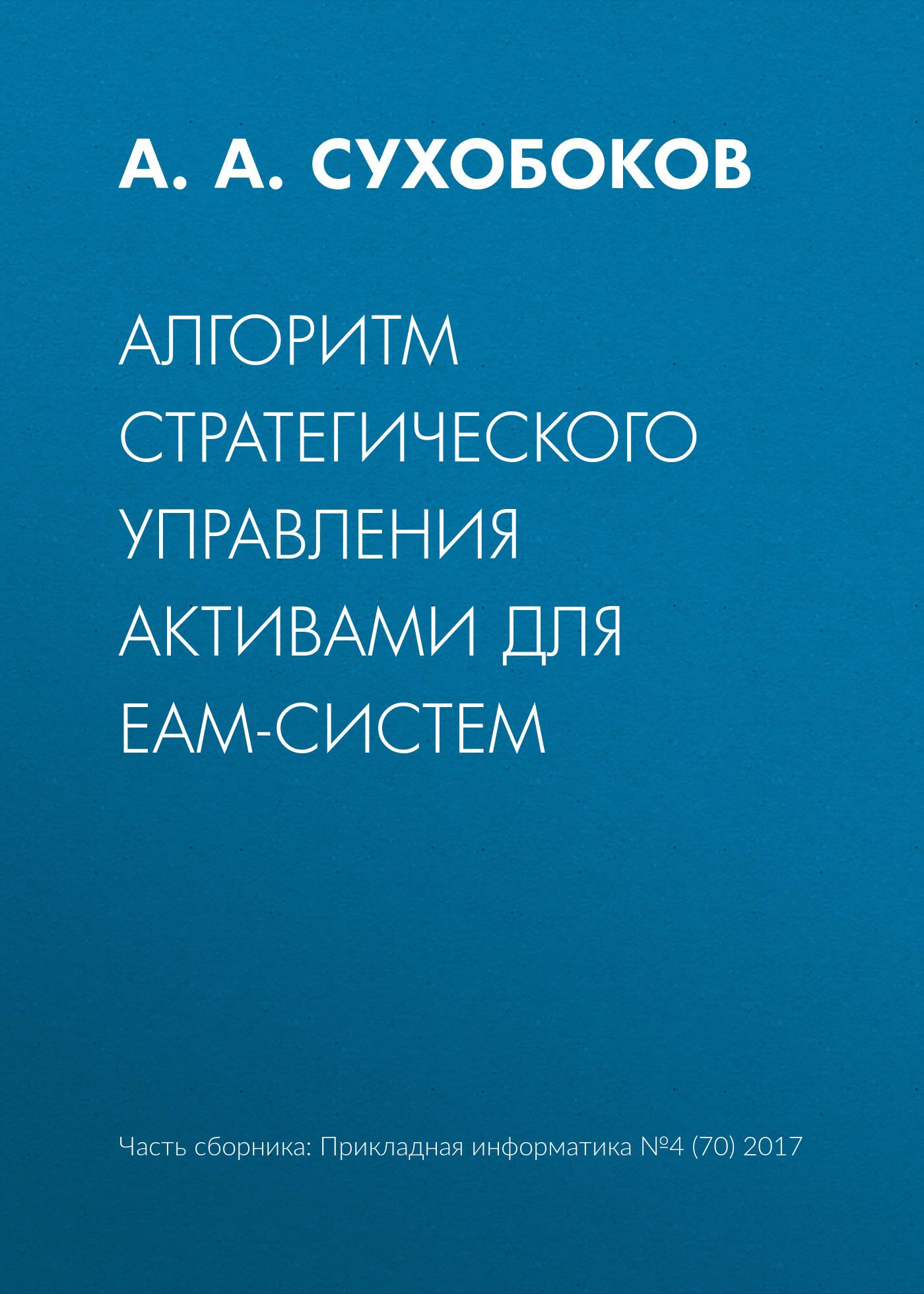 А. А. Сухобоков Алгоритм стратегического управления активами для EAM-систем